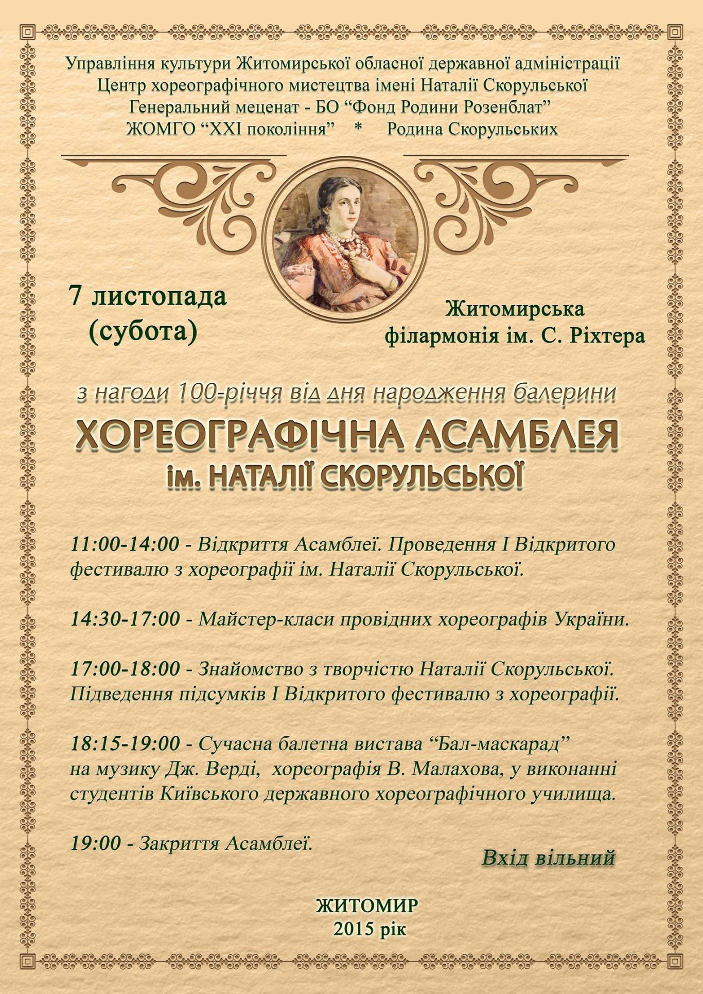 Перша Хореографічна Асамблея з нагоди 100-річчя від дня народження Наталії Скорульсько
