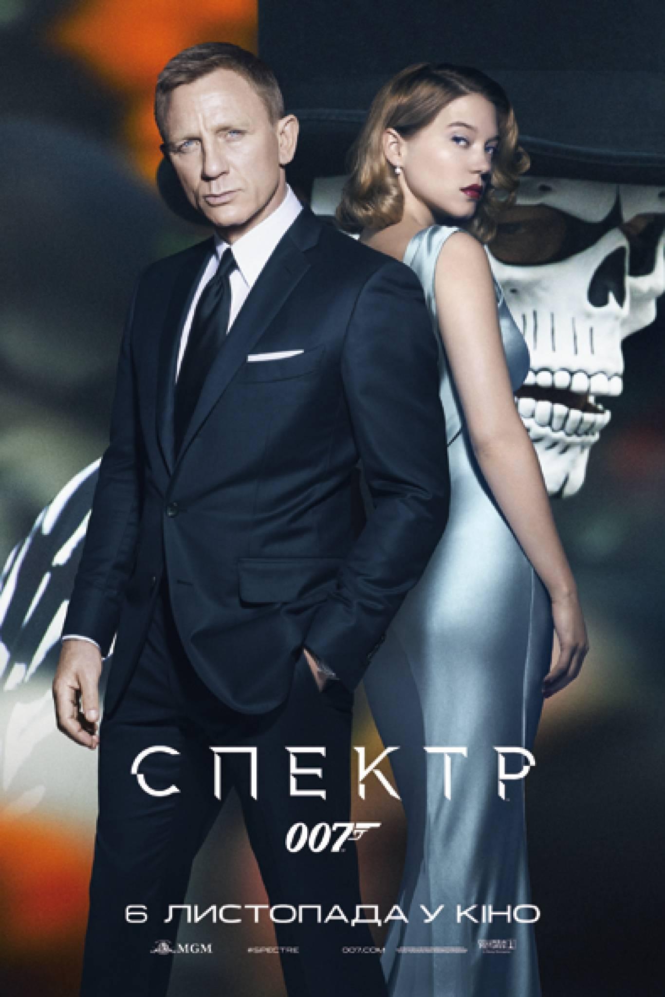 Прем'єра бойовика «007: СПЕКТР»