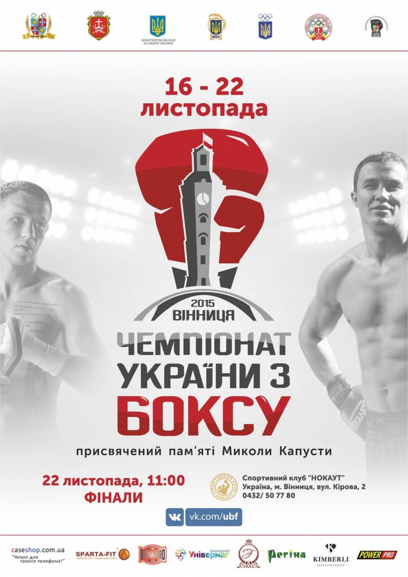 Чемпіонат України з боксу 2015
