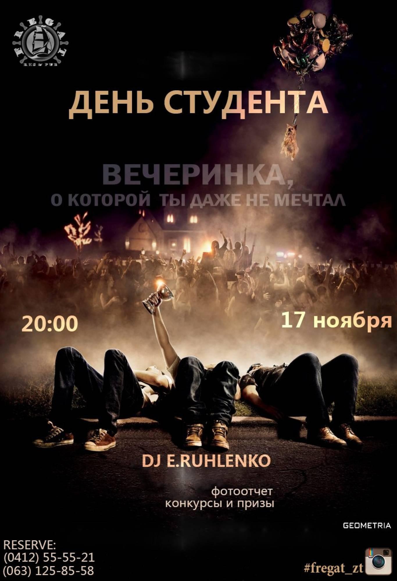 """ДЕНЬ СТУДЕНТА  в RES&PUB """"FREGAT"""""""