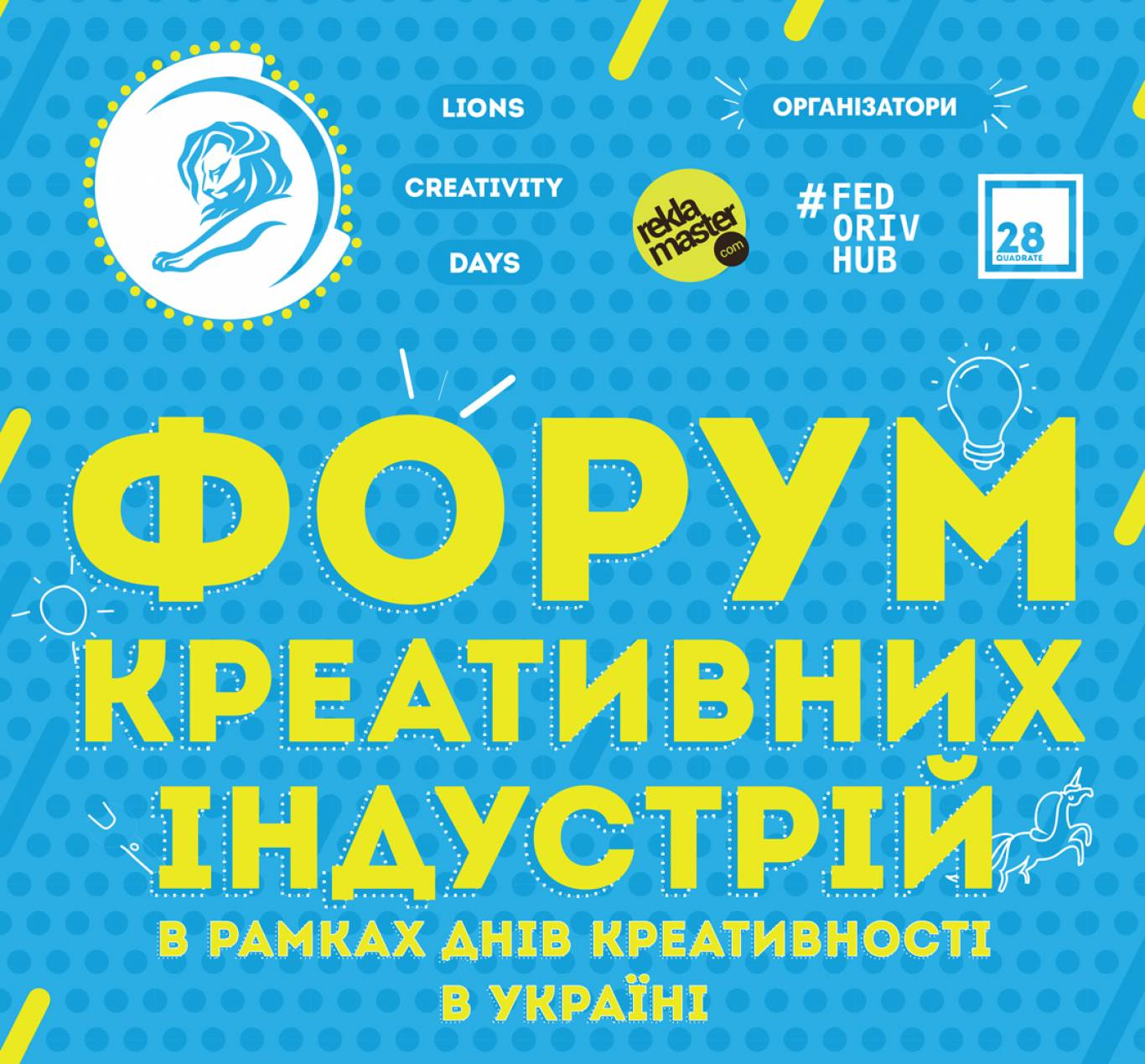 Lions Creativity Days в FEDORIV Hub