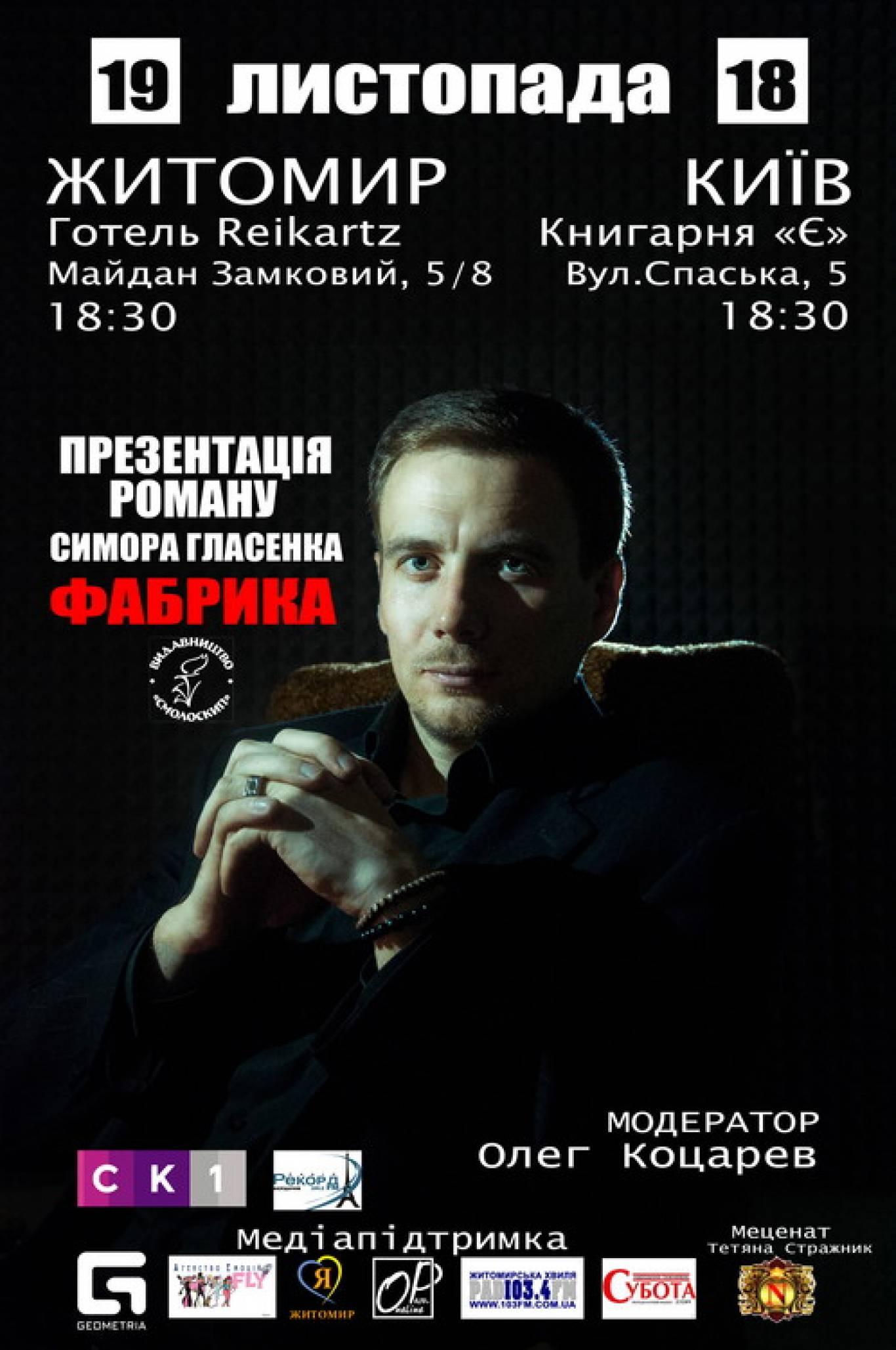 """Презентація роману Симора Гласенка """"Фабрика"""""""