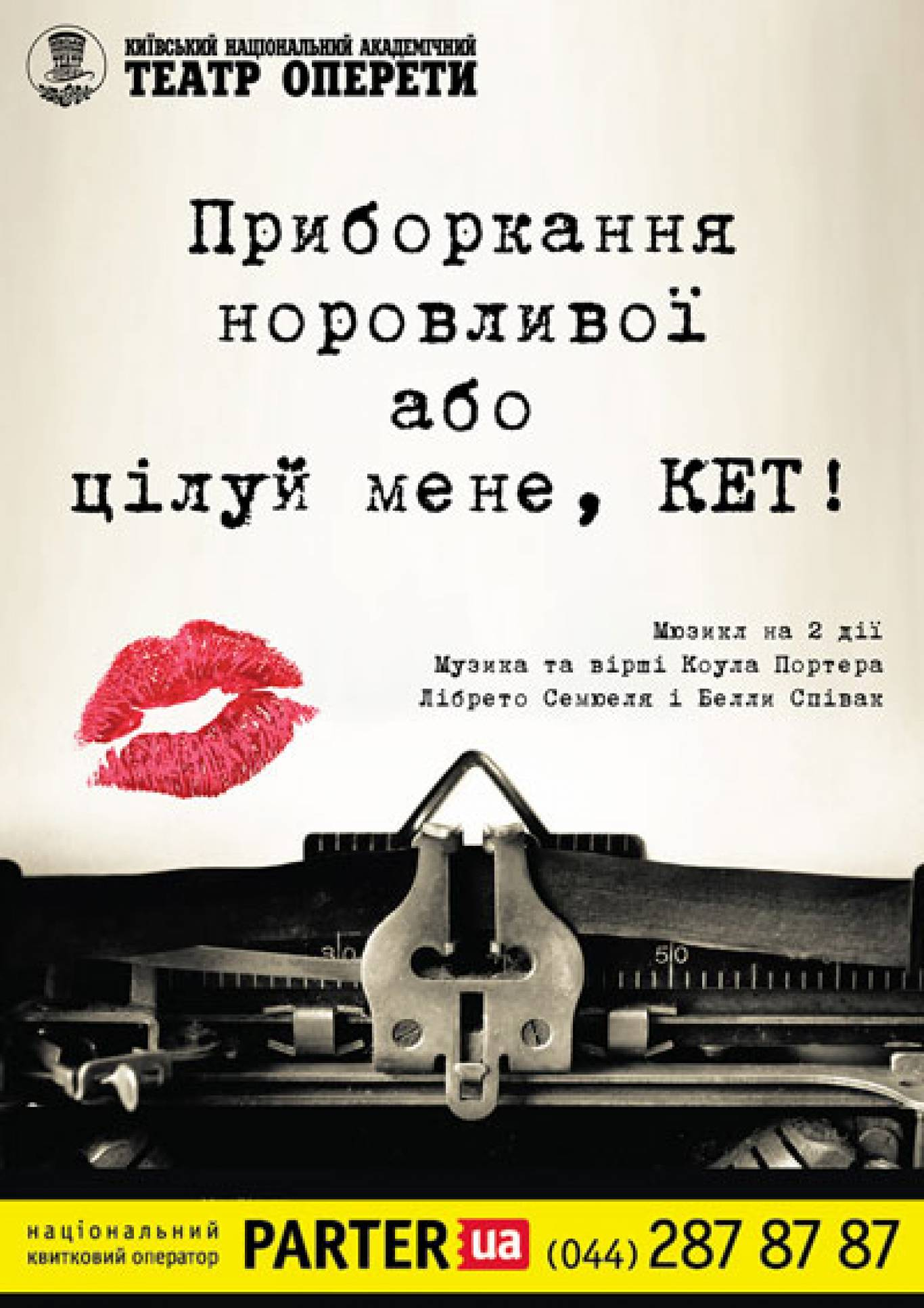 """Вистава """"Цілуй мене, Кет, або Приборкання норовливої"""" у Театрі опрети"""