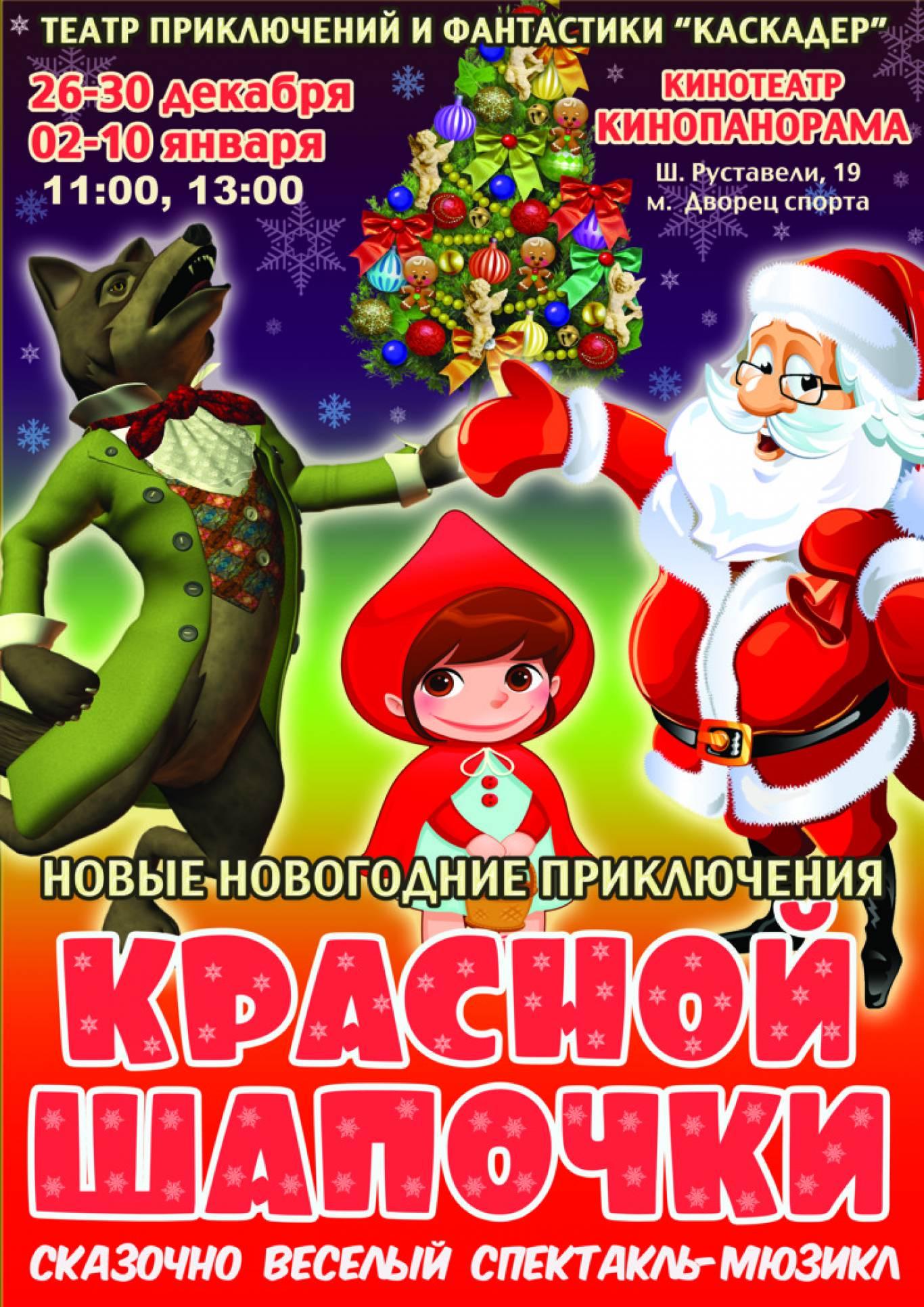 ШОУ-МЮЗИКЛ «Нові новорічні пригоди Червоної Шапочки»