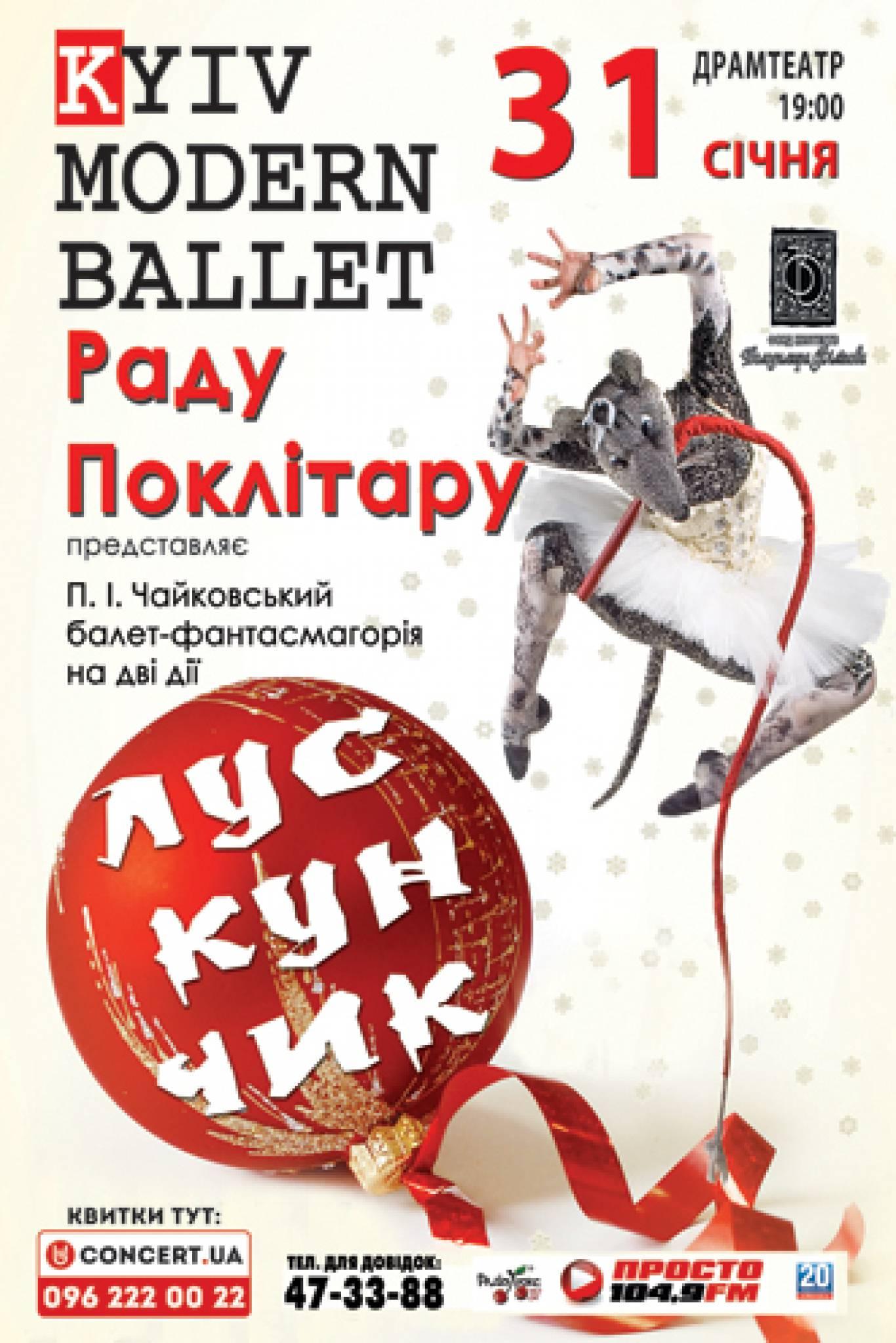 Модерн-балет «Лускунчик»
