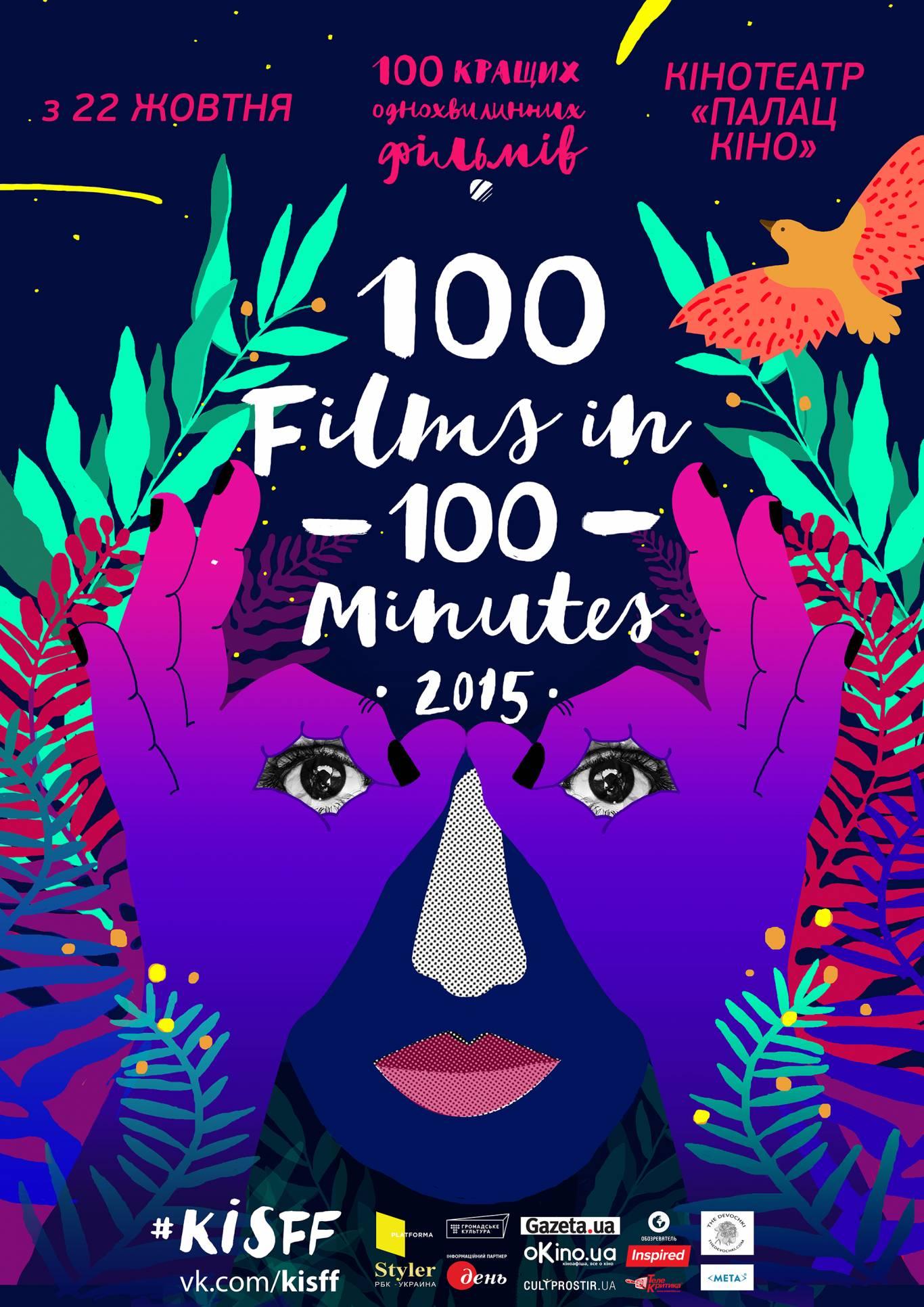 """Короткометражки """"100 фільмів за 100 хвилин"""""""