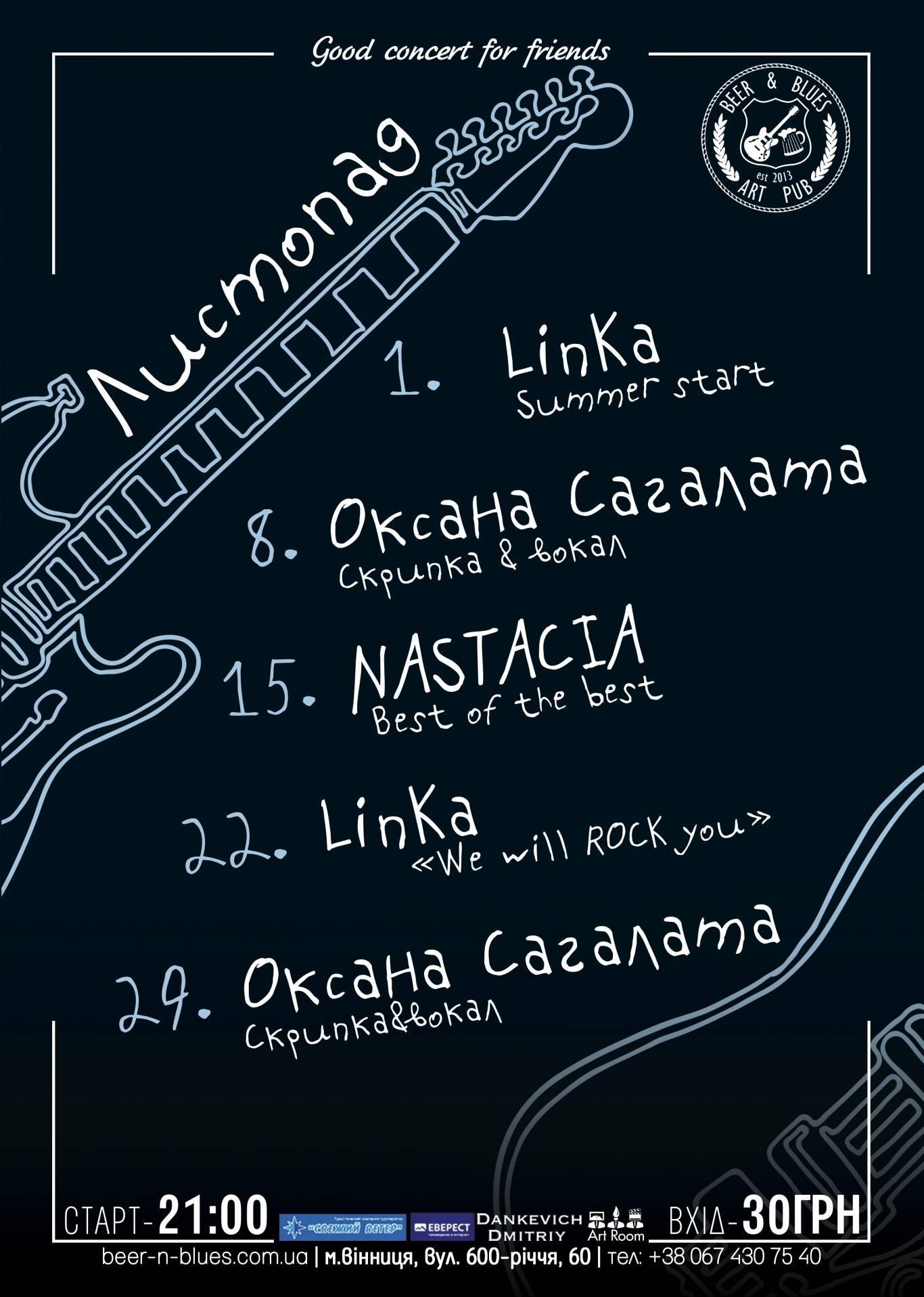 Чуттєвий музичний вечір з Анастасією Коберською