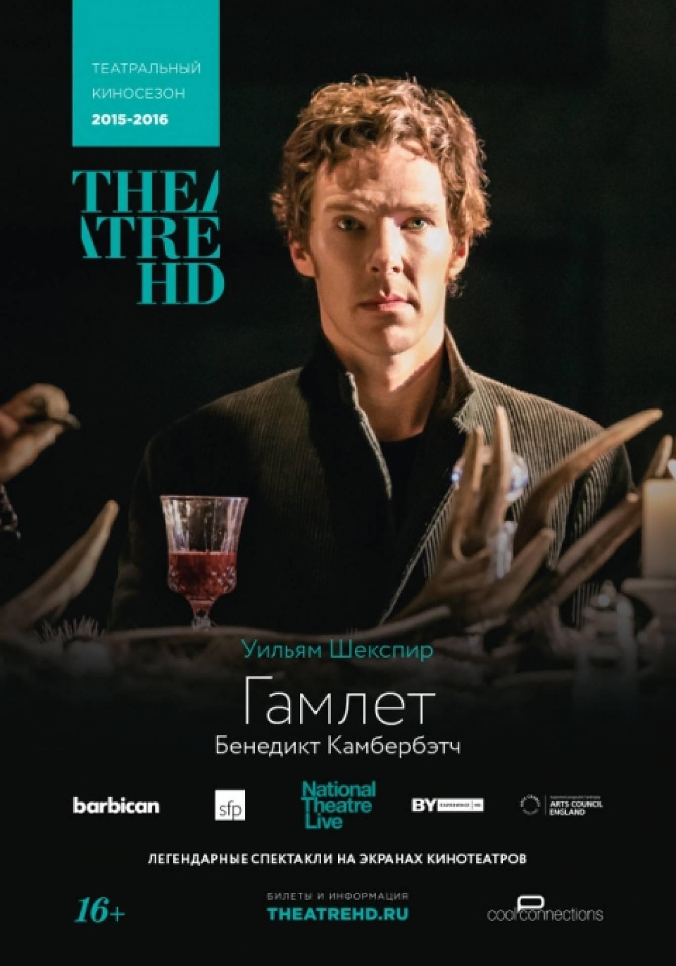"Фільм-спектакль ""ГАМЛЕТ"" КАМБЕРБЕТЧ""/BRITISH THEATRE IN CINEMA"
