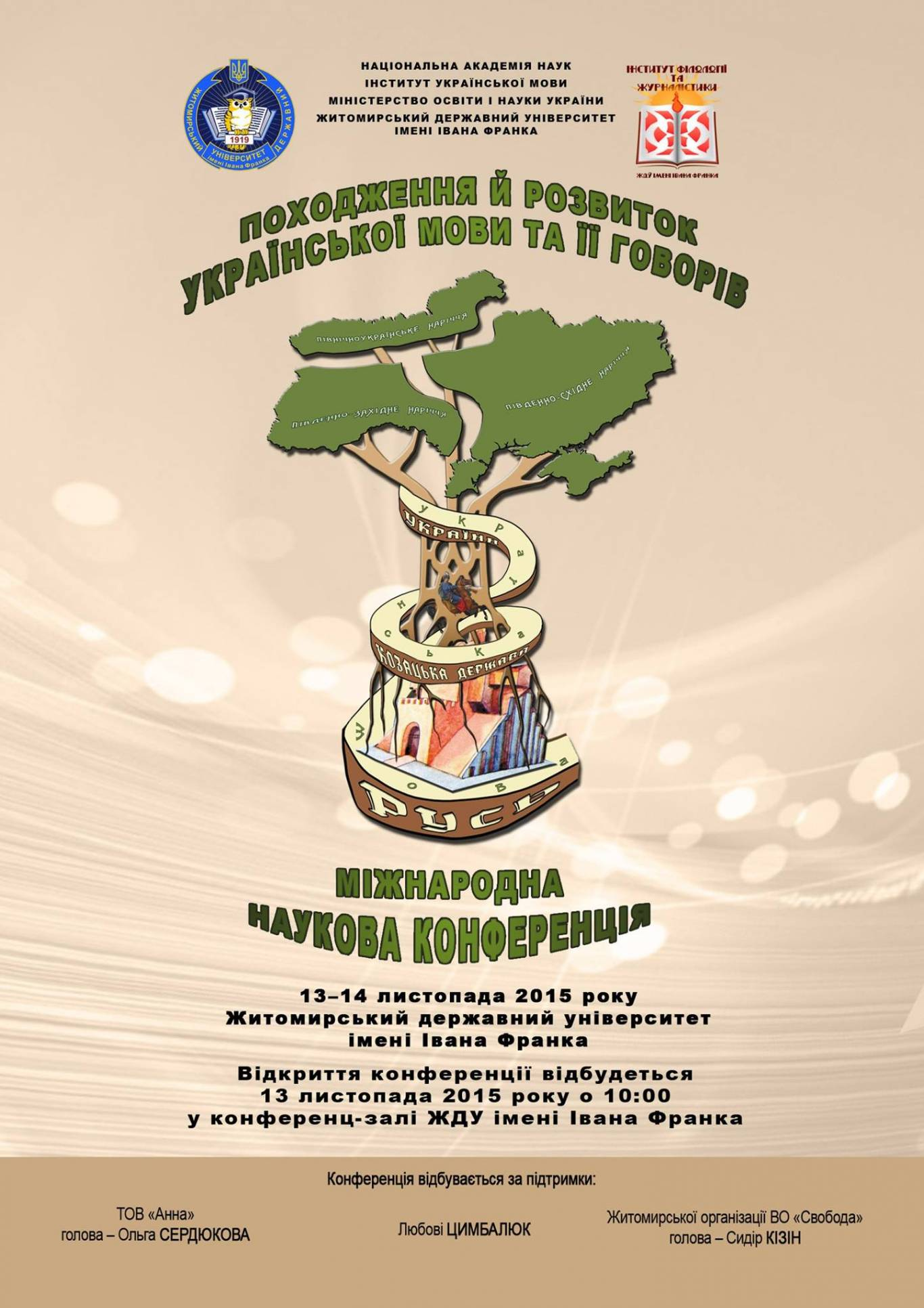 Міжнародна конференція з питань походження української мови