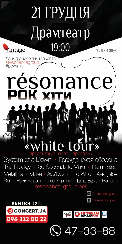 Рок Хіти White tour