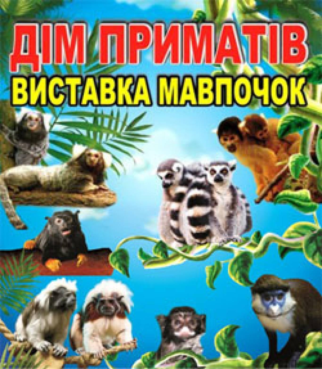 Виставка мавпочок «Дім приматів»