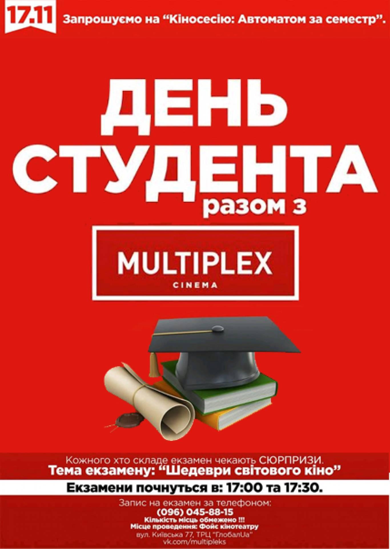 День Студента в MULTIPLEX