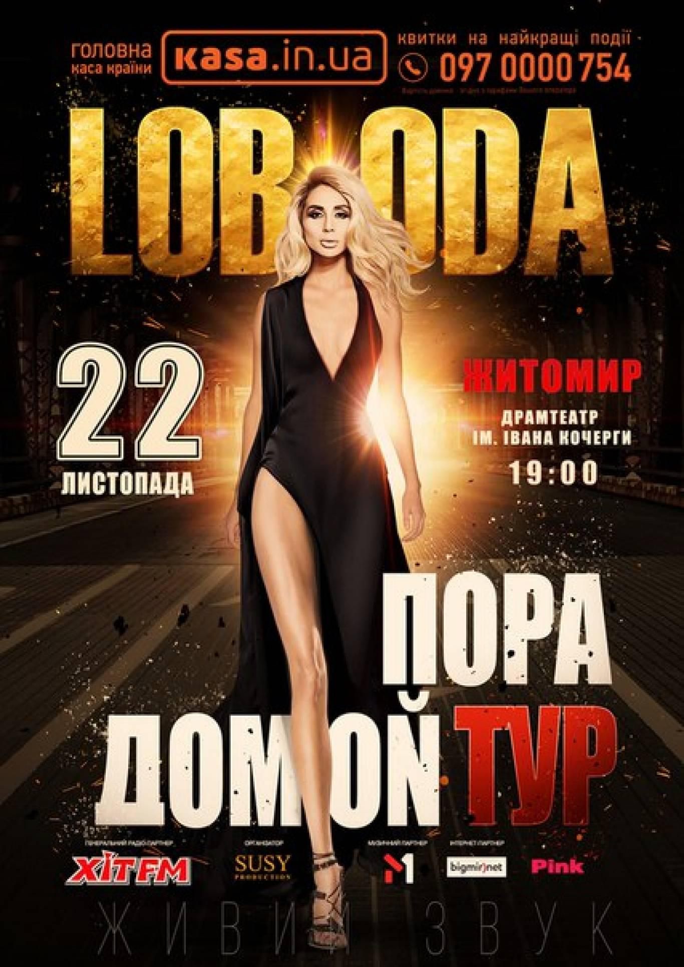 "LOBODA: концерт в Палаці ""Україна"""