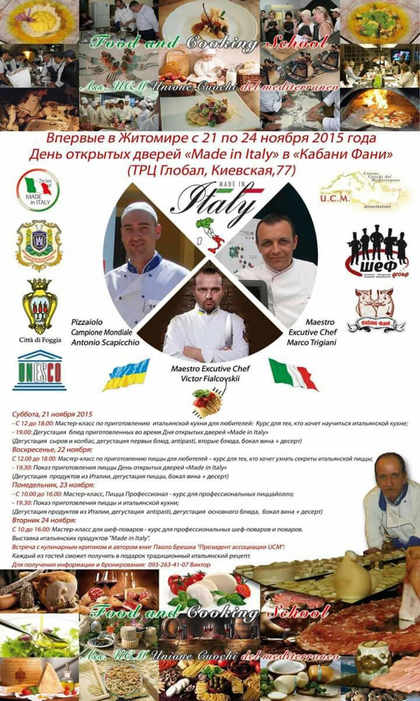"День відкритих дверей ""Made in Italy"""