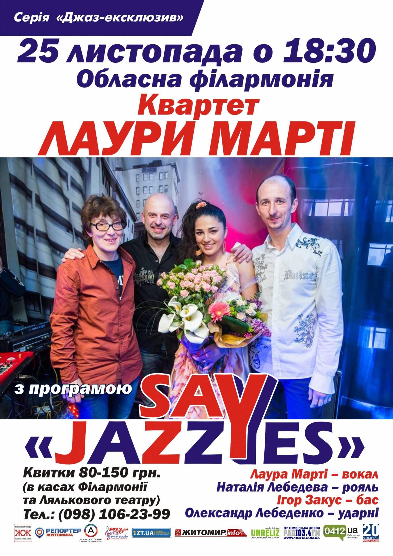 """Концерт """"JAZZ SAY YES"""" квартет ЛАУРИ МАРТІ"""