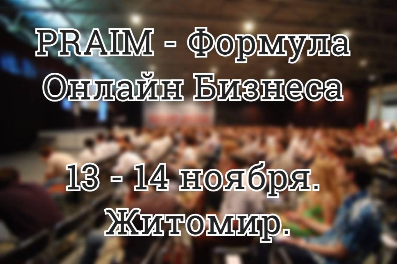 Перша і Унікальна Подія, PRAIM - Формула Онлайн Бізнесу.