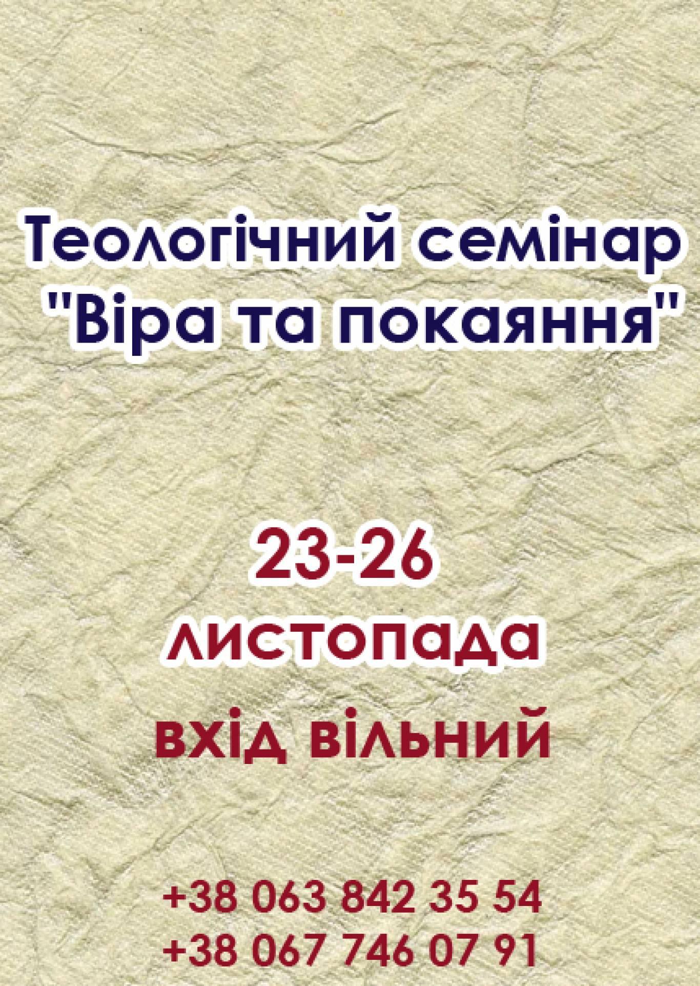 """Теологічний семінар """"Віра та покаяння"""""""