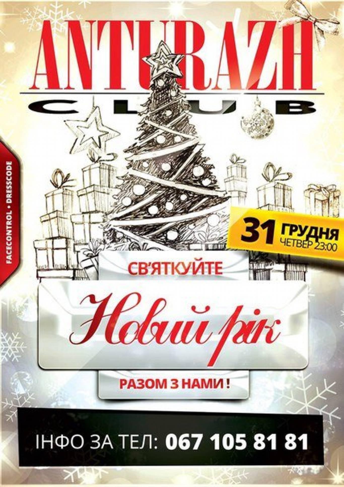 """Вечірка """"Новий рік"""""""