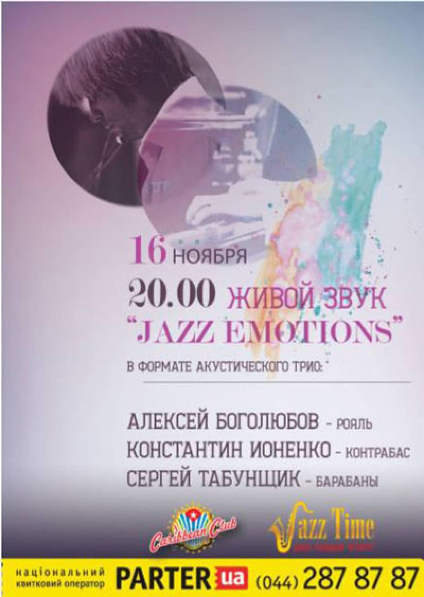 Презентація програми Jazz Emotions в рамках проекта Jazz Time