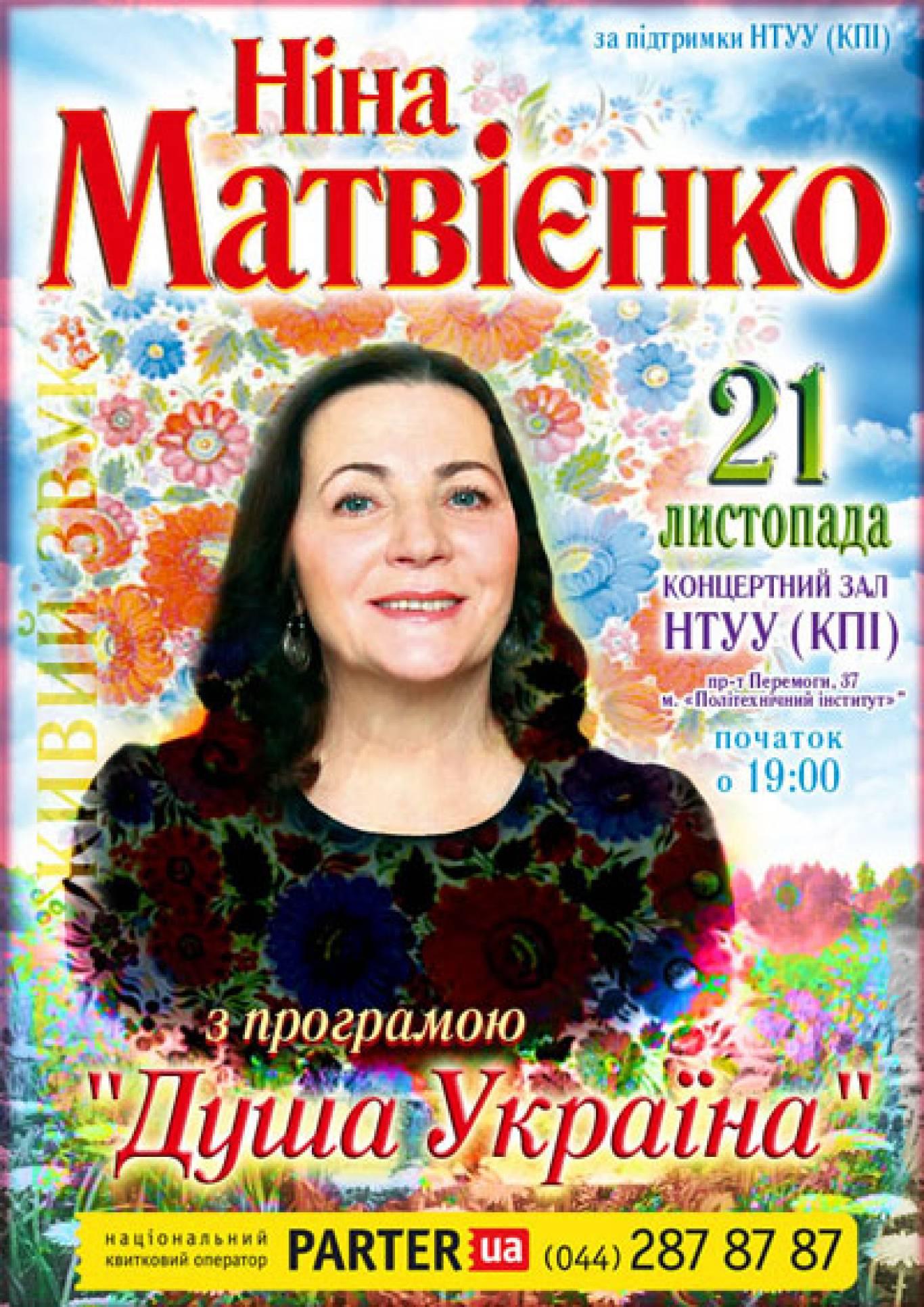 Ніна Матвієнко: концерт у ПК КПІ