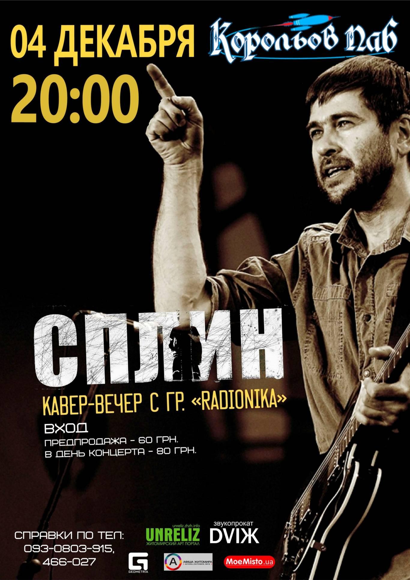 """""""СПЛИН"""" cover-вечір в Корольов Пабі"""
