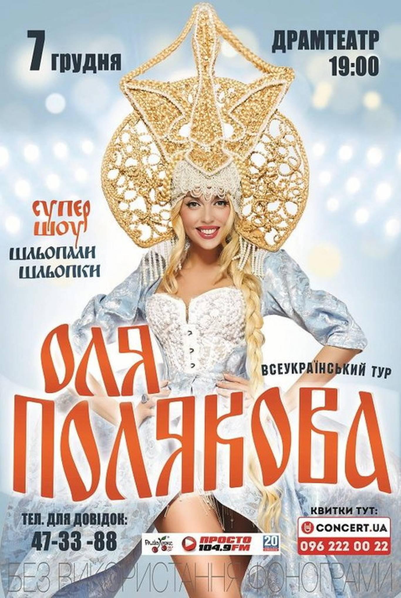 Концерт Олі Полякової  «Шльопали Шльопанці»