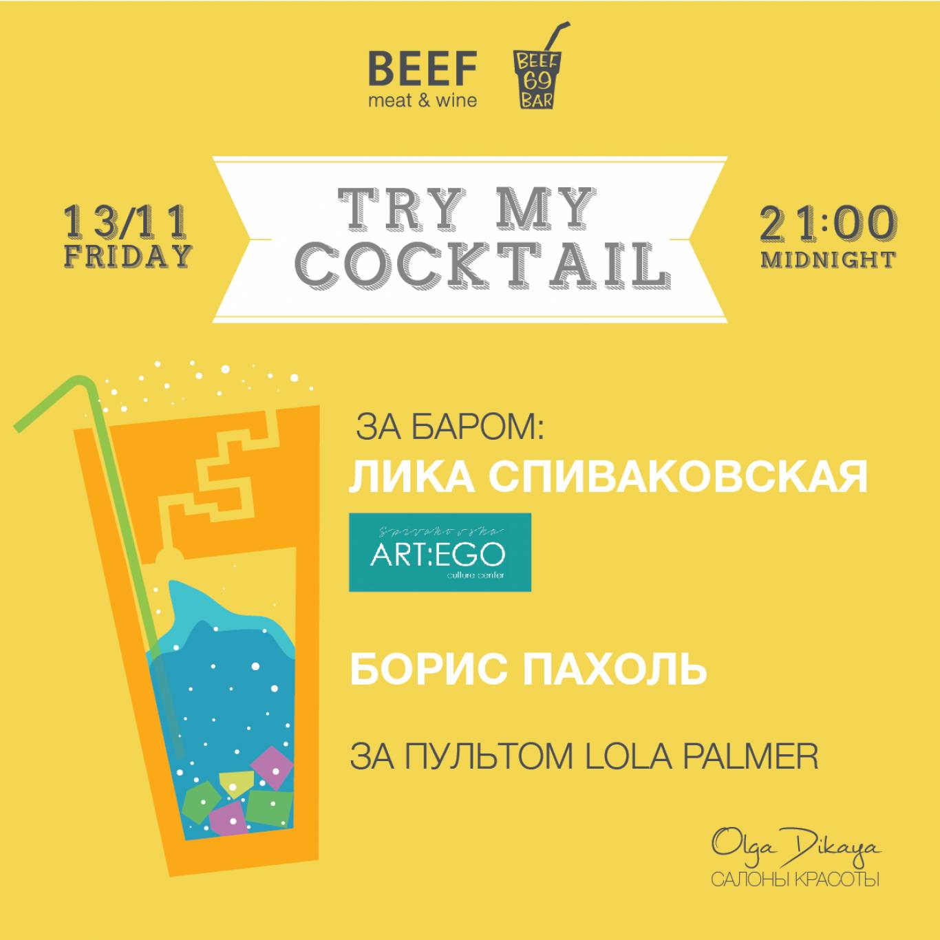 Try My Cocktail: Ліка Співаковська та Борис Пахоль в BEEF BAR 69