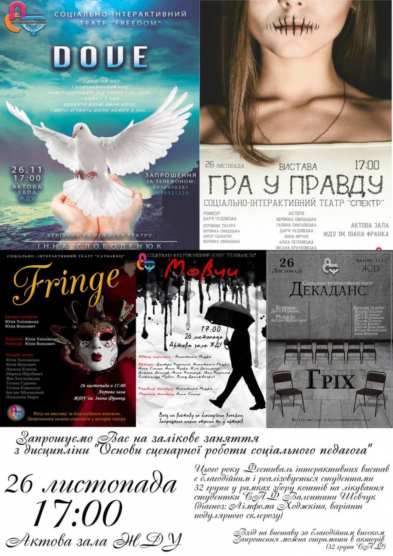 Фестиваль інтерактивних театрів!