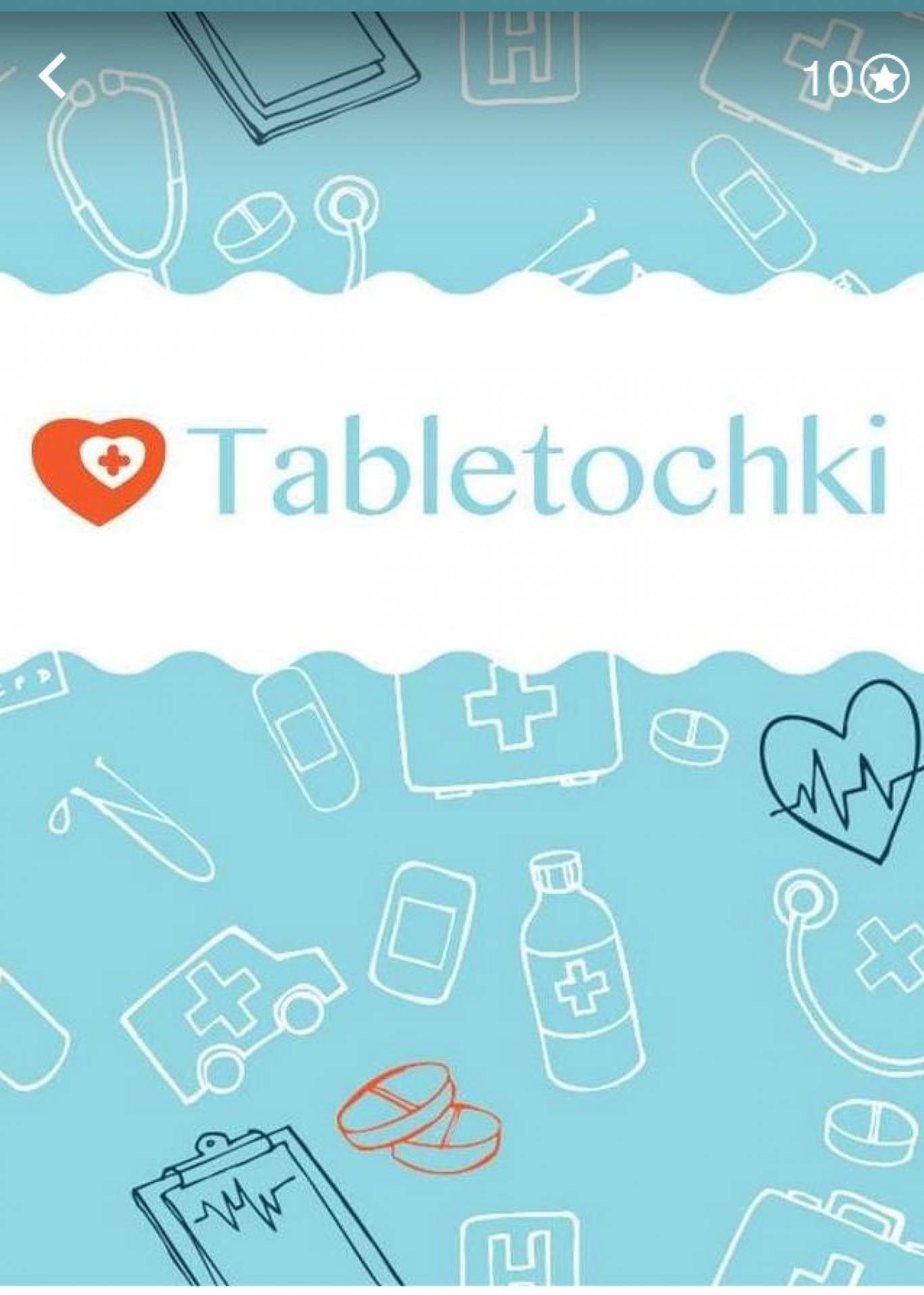 Благодійний флешмоб «Добрябрь»: збір коштів для придбання медикаментів онкохворим дітям