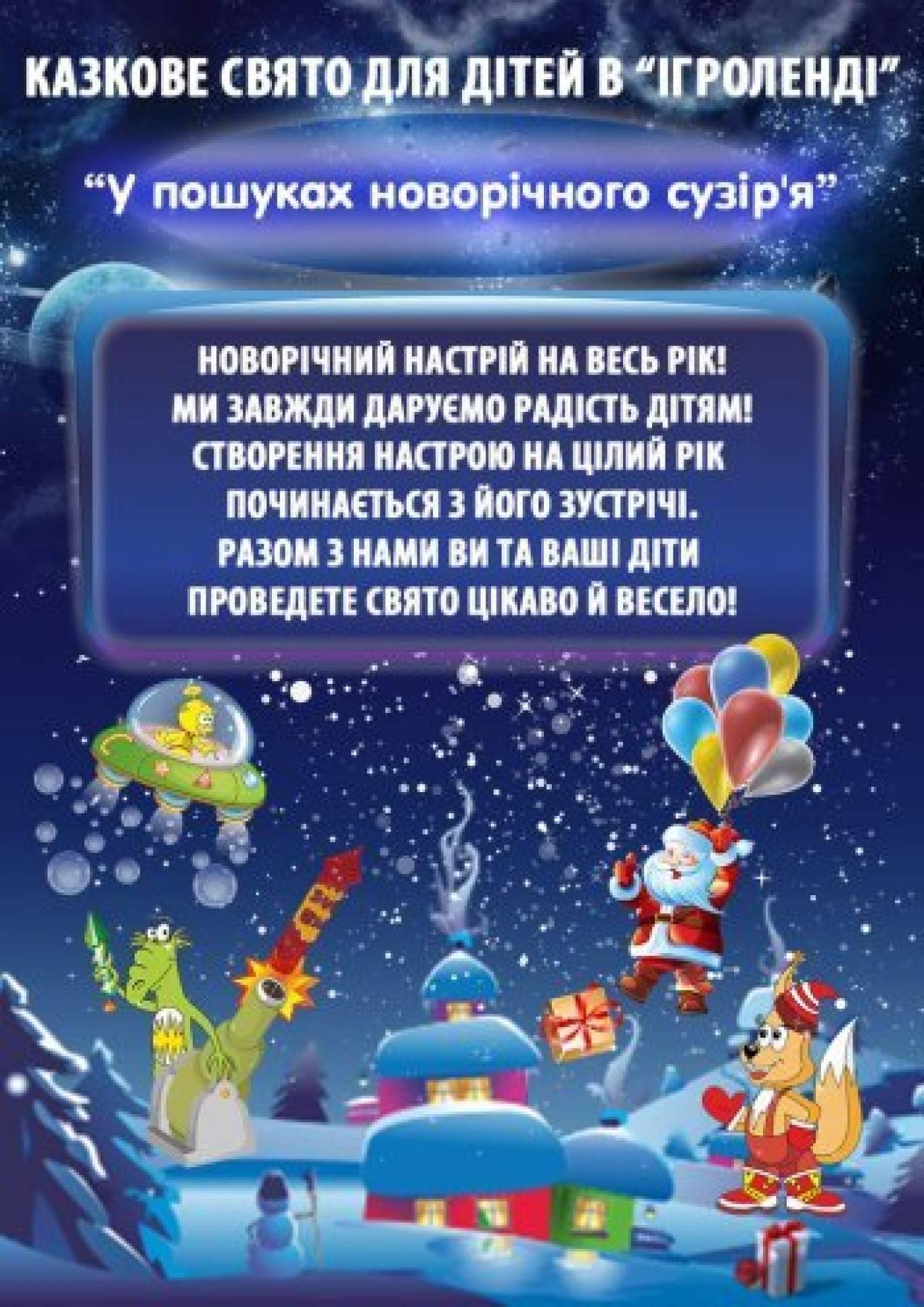"""Казкове свято """"У пошуках новорічного сузір'я"""""""
