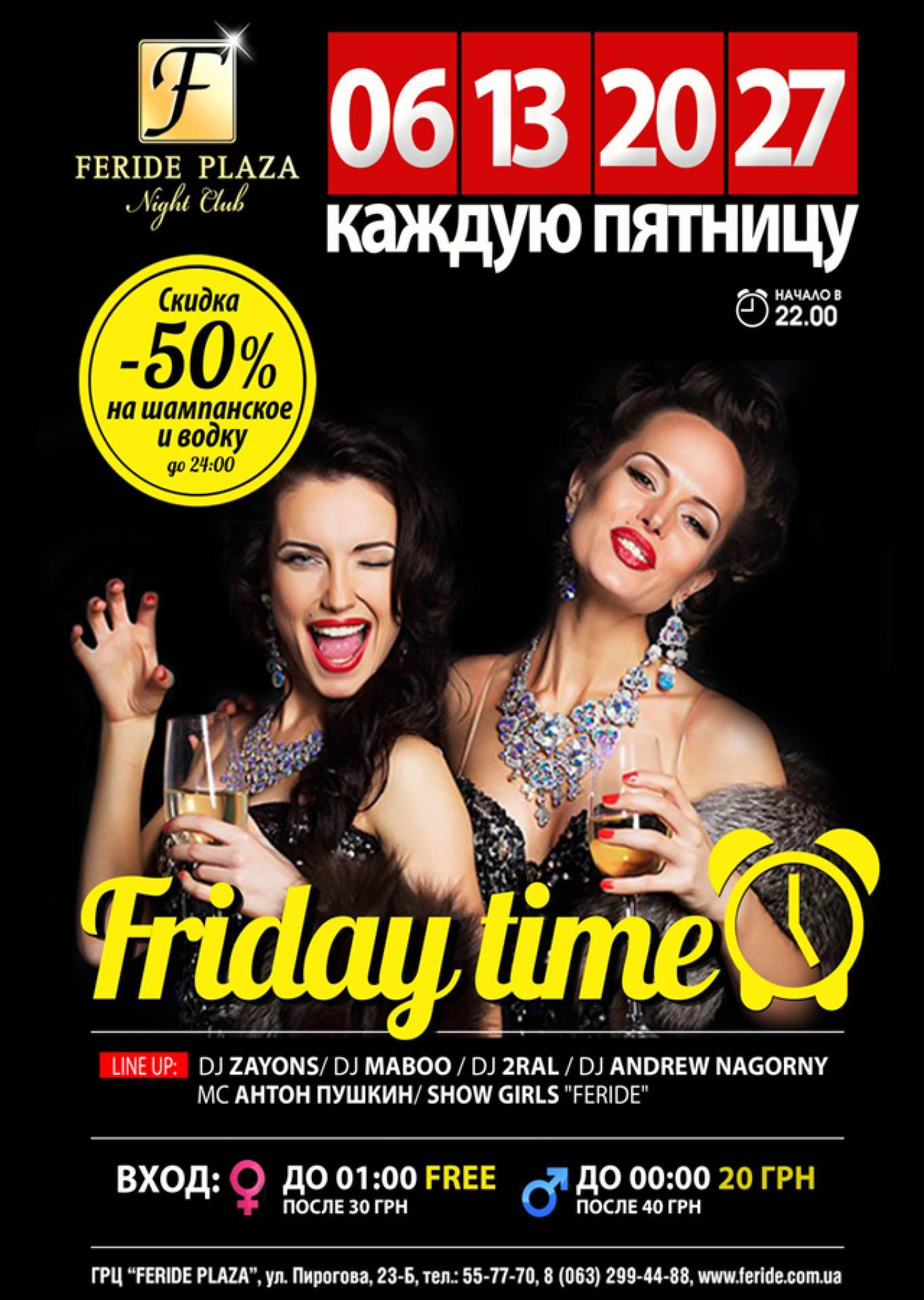 """Вечірка """"Friday Time"""""""