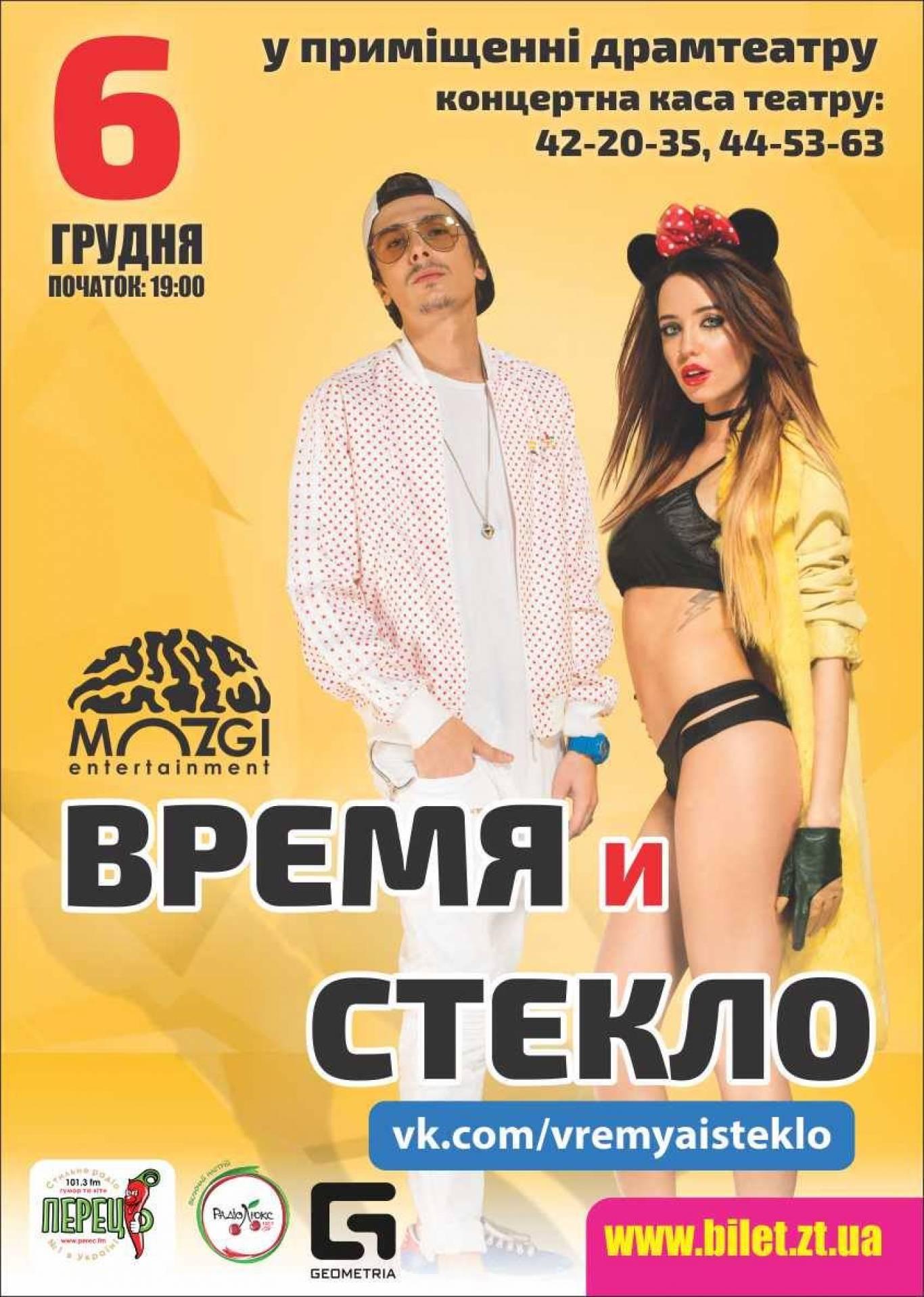 """""""Время и Стекло"""" в Житомирі"""
