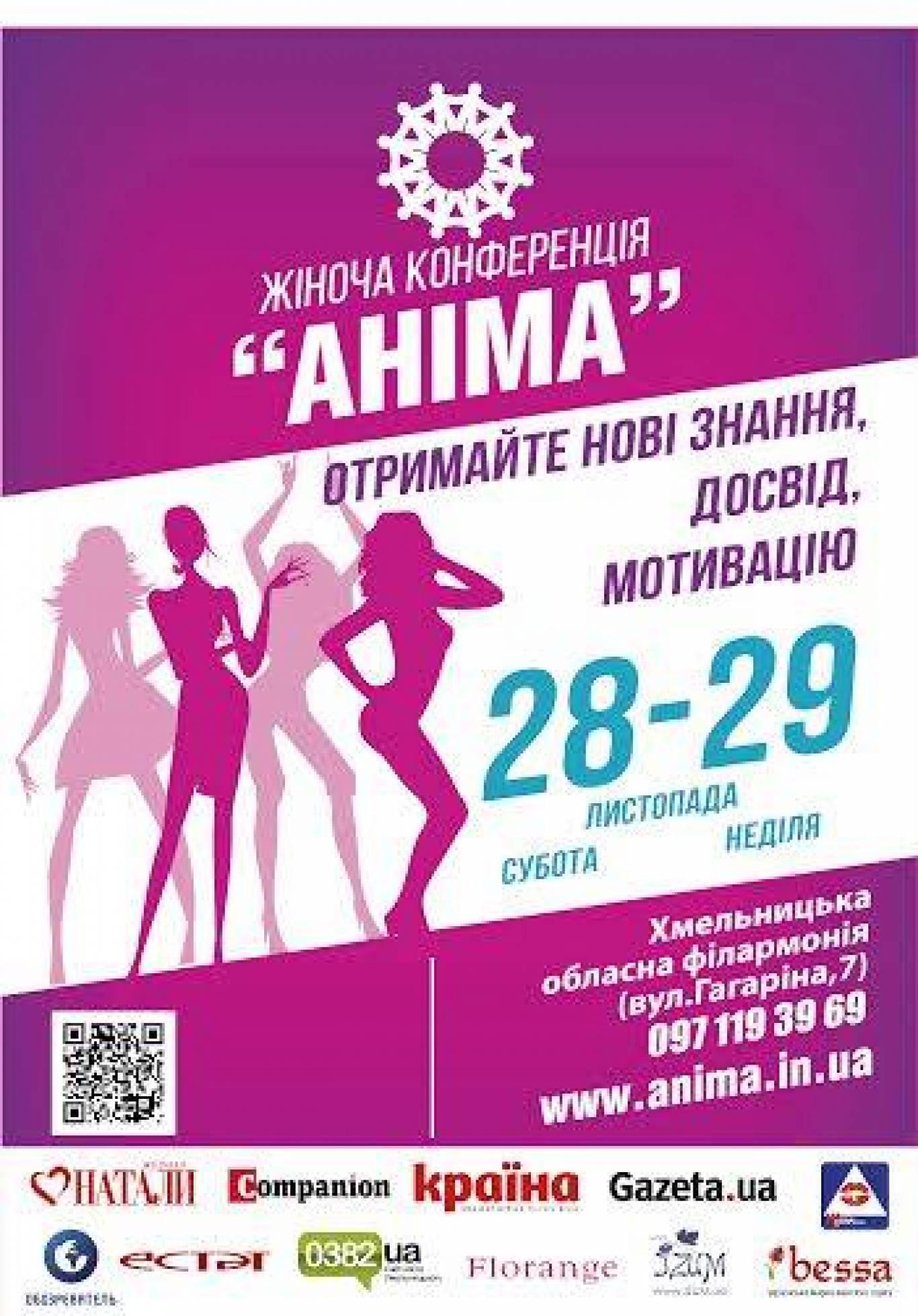 Всеукраїнська Жіноча конференція АНІМА в Хмельницькому