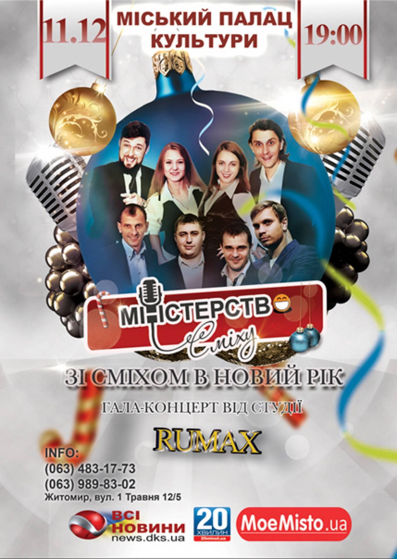 """Гала-концерт """"Міністерство Сміху"""" від студії RUMAX"""