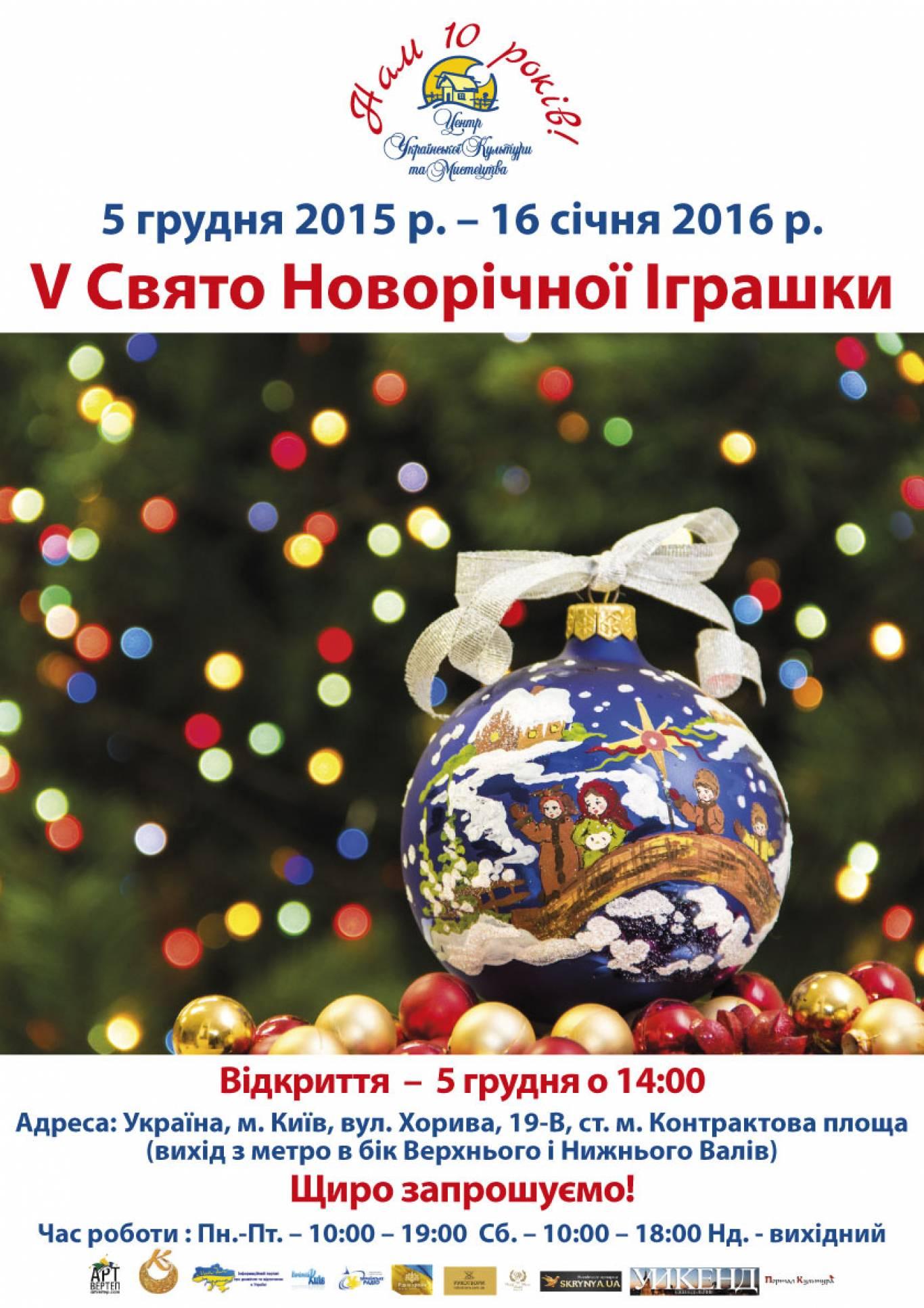 V Свято Новорічної Іграшки в Центрі Української Культури та Мистецтва