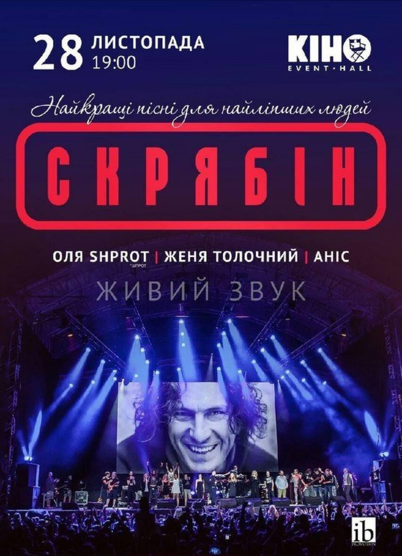 """Концерт гурту """"Скрябін"""" та друзів"""