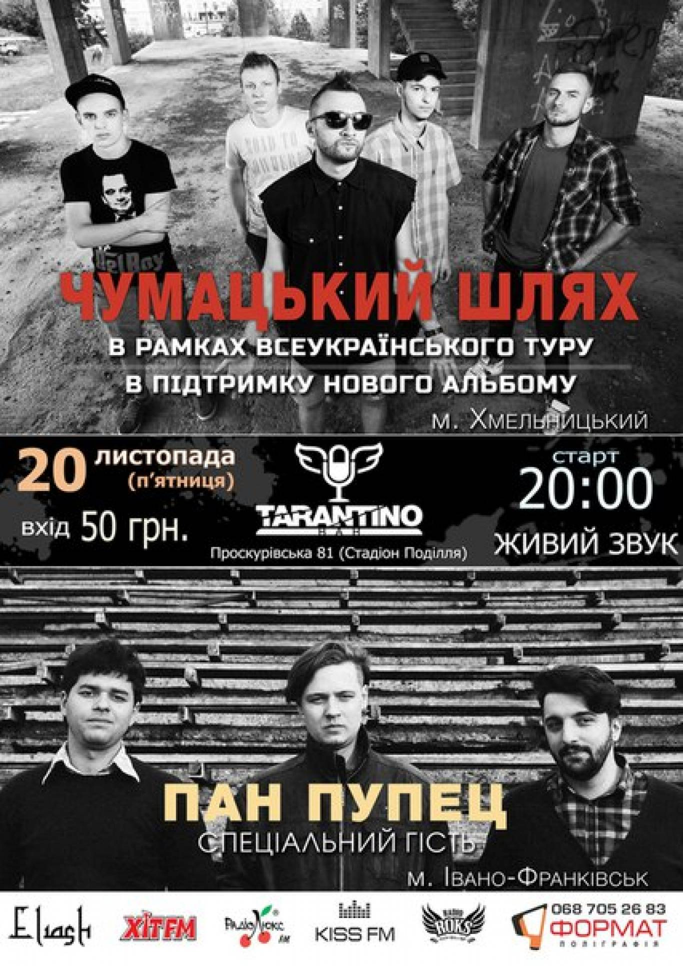 "Концерт гурту ""Чумацький шлях"""