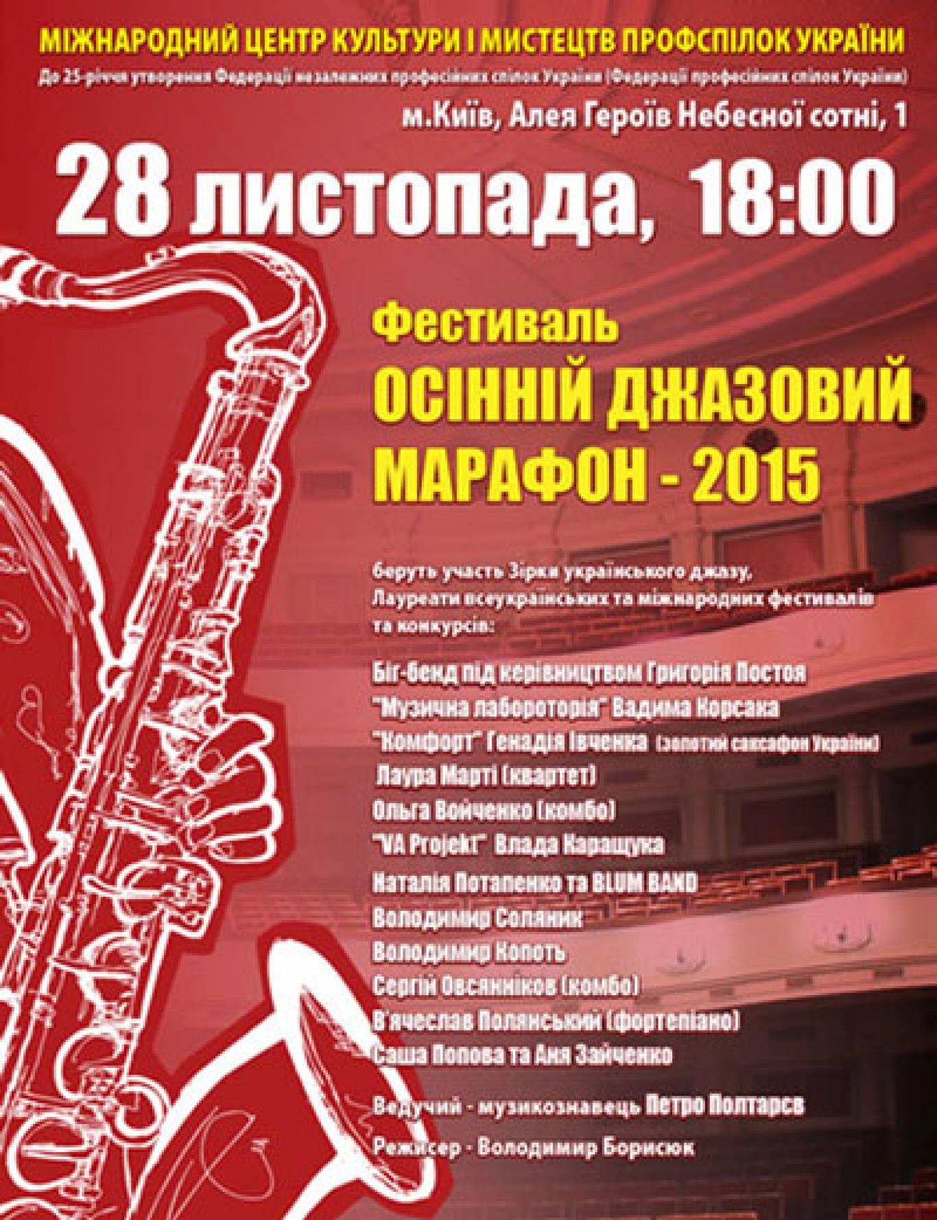 """Фестиваль """"Осінній джазовий марафон"""" у Жовтневому палаці"""
