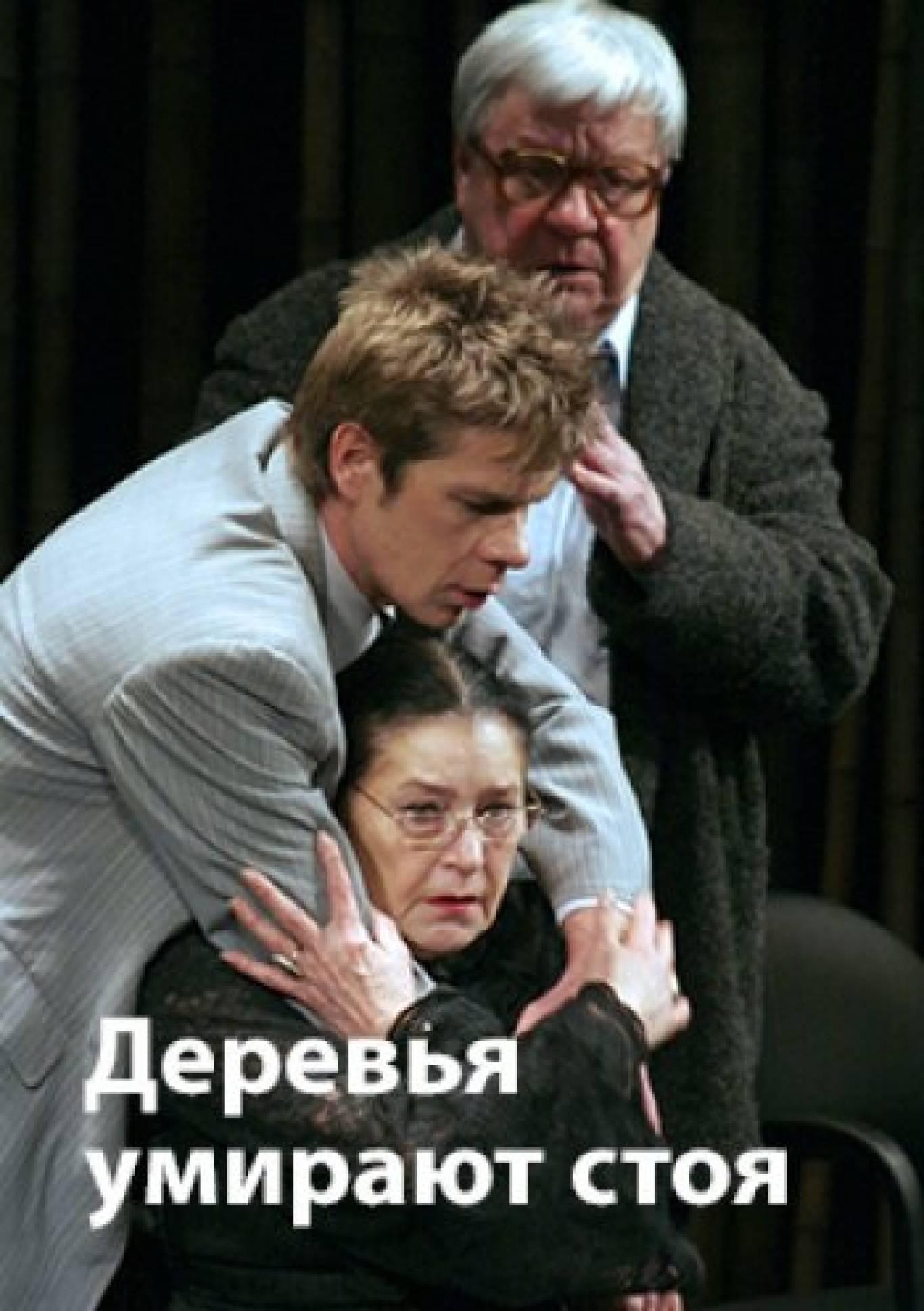 """Вистава """"Дерева помирають стоячи"""" в Театрі імені Л.Українки"""