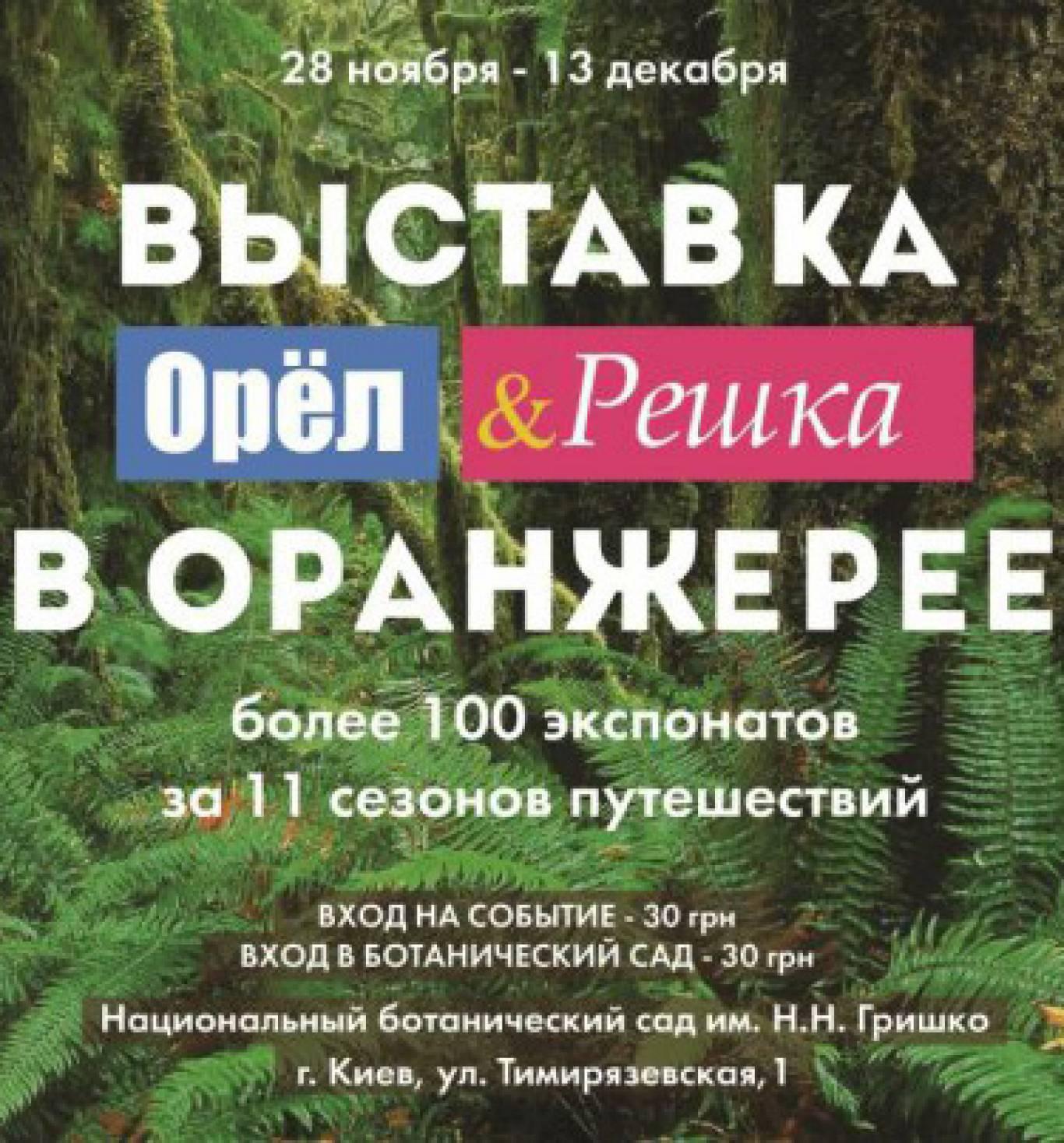 """Виставка в Національному ботанічному саду: """"Орел и Решка"""" в Оранжереї"""