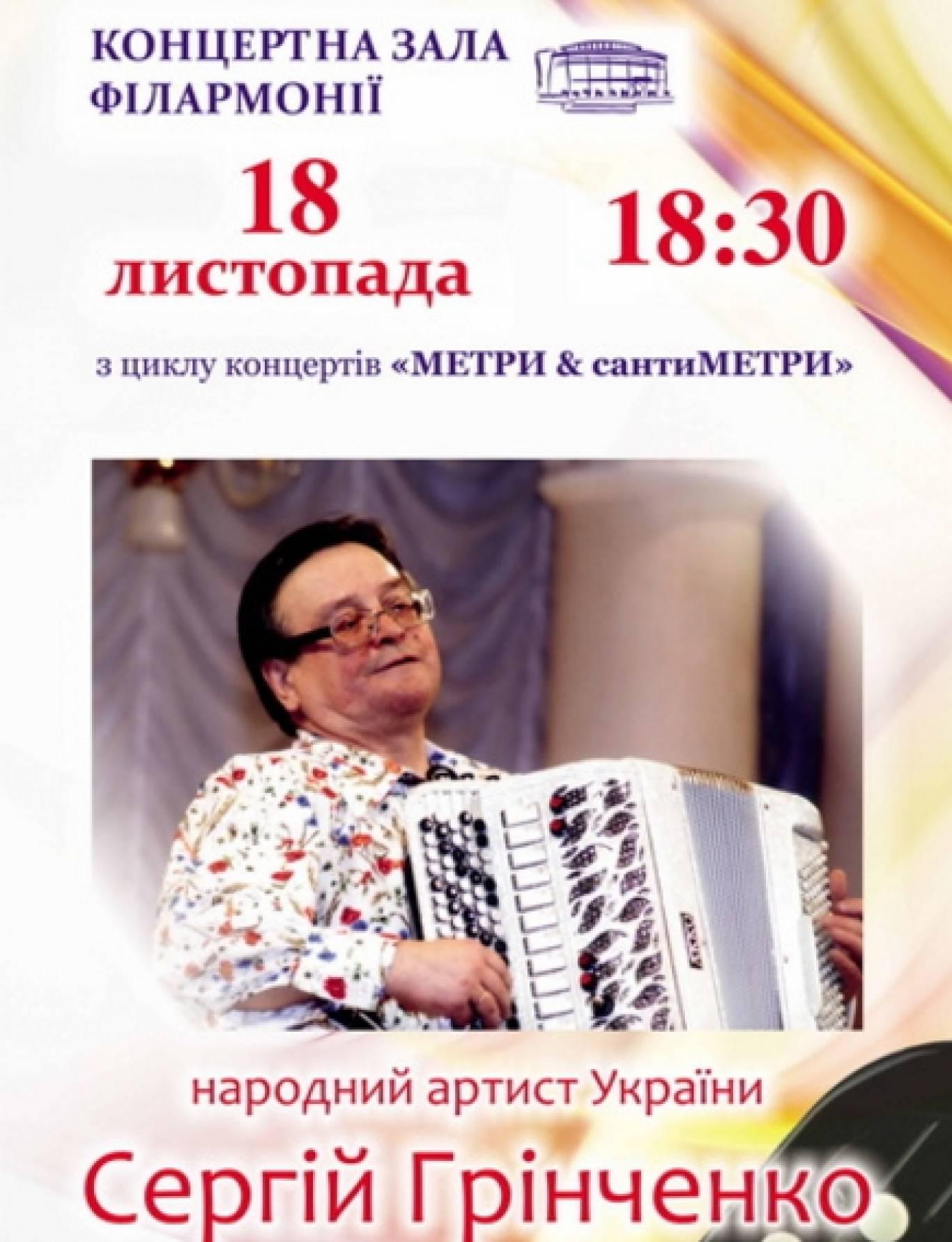 Концерт  баяніста Сергія Грінченка