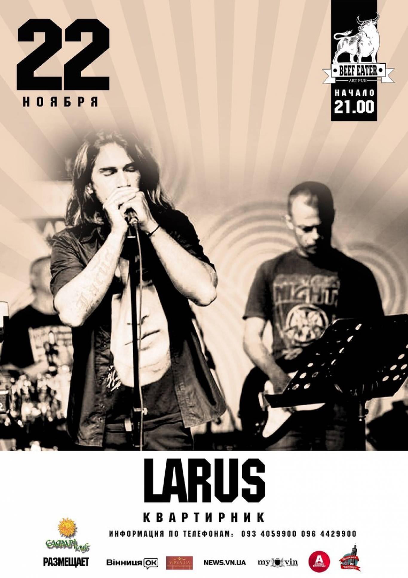 """Гурт """"Larus"""" з недільним концертом"""