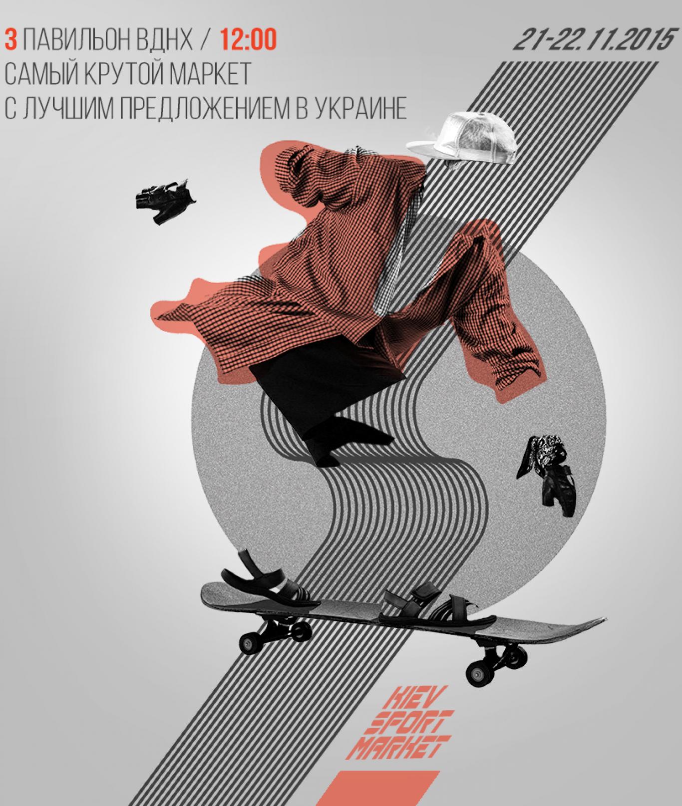 Київ Спорт Маркет-2015 на ВДНГ