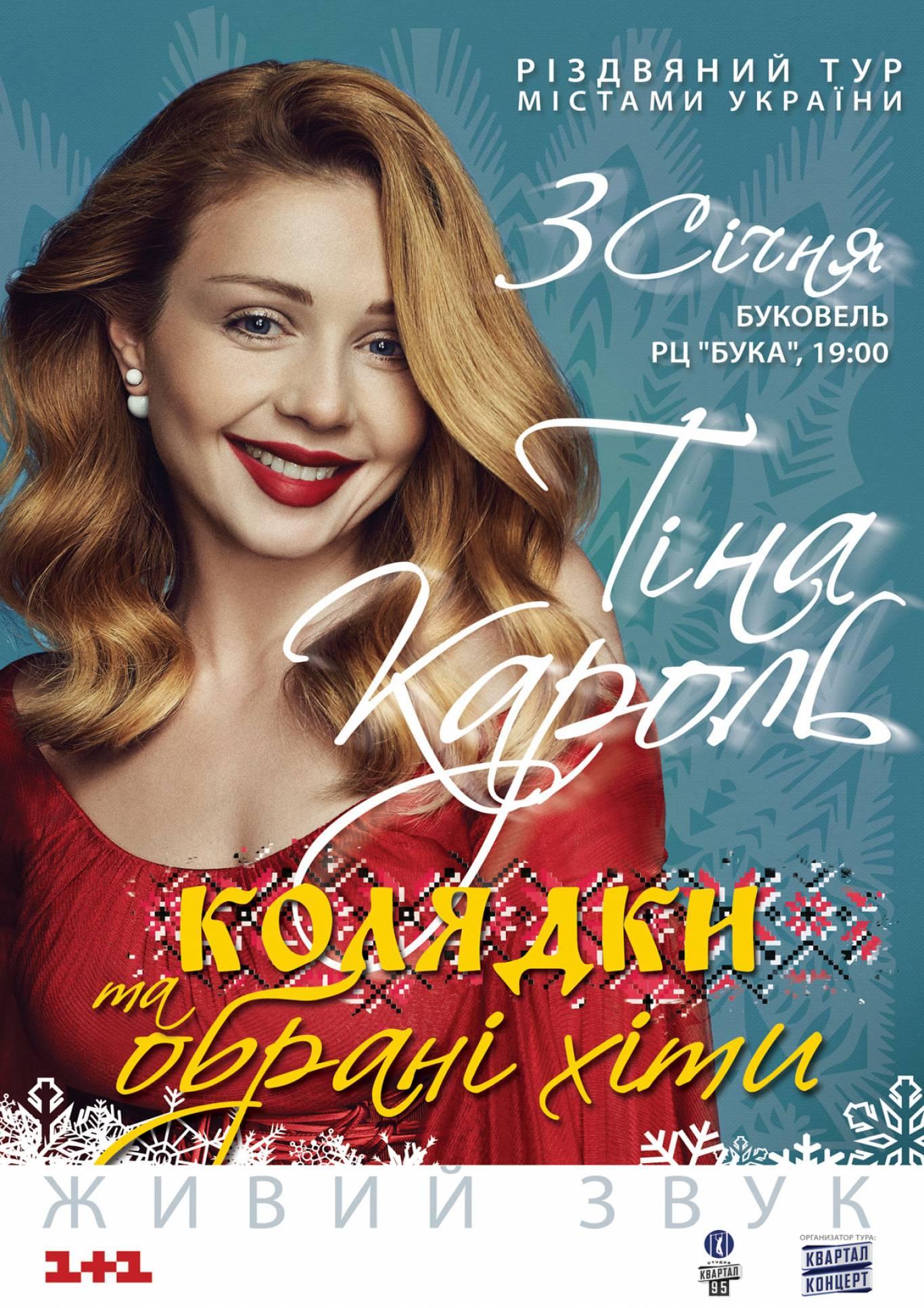 """Тина Кароль с концертом в Буковеле """"Колядки и избранные хиты"""""""