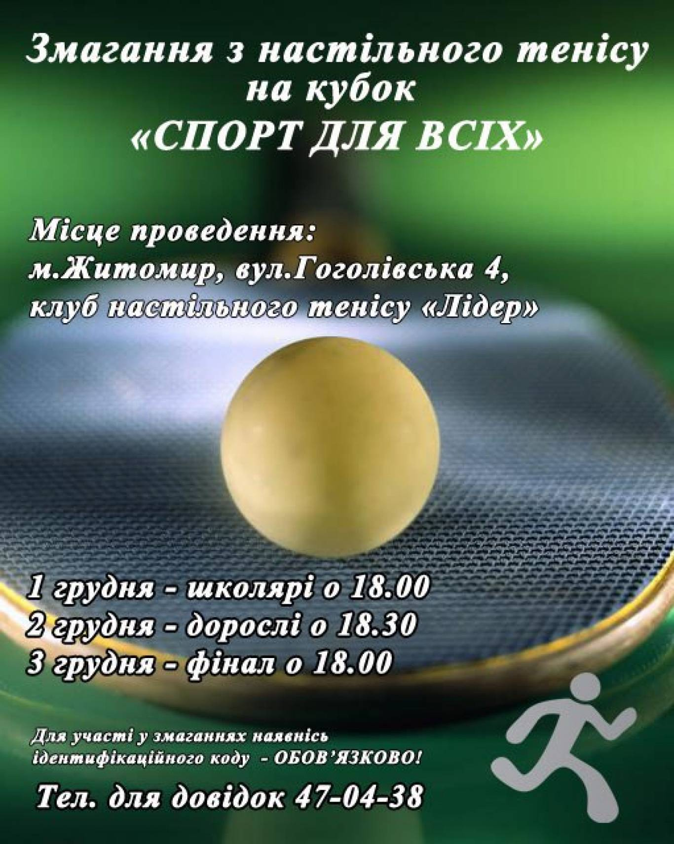 Відкритий турнір з настільного тенісу