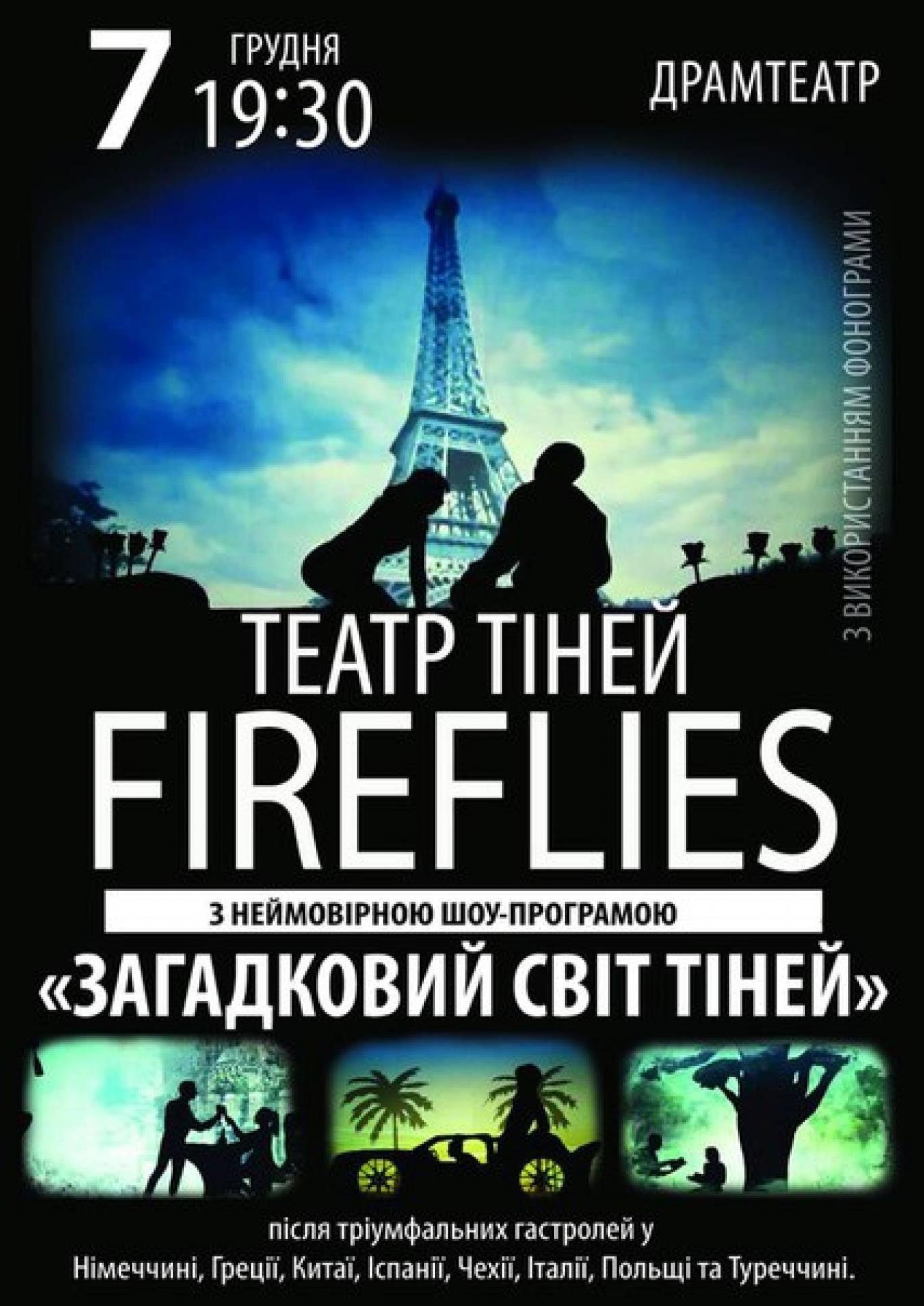 Концерт Театру тіней Fireflies