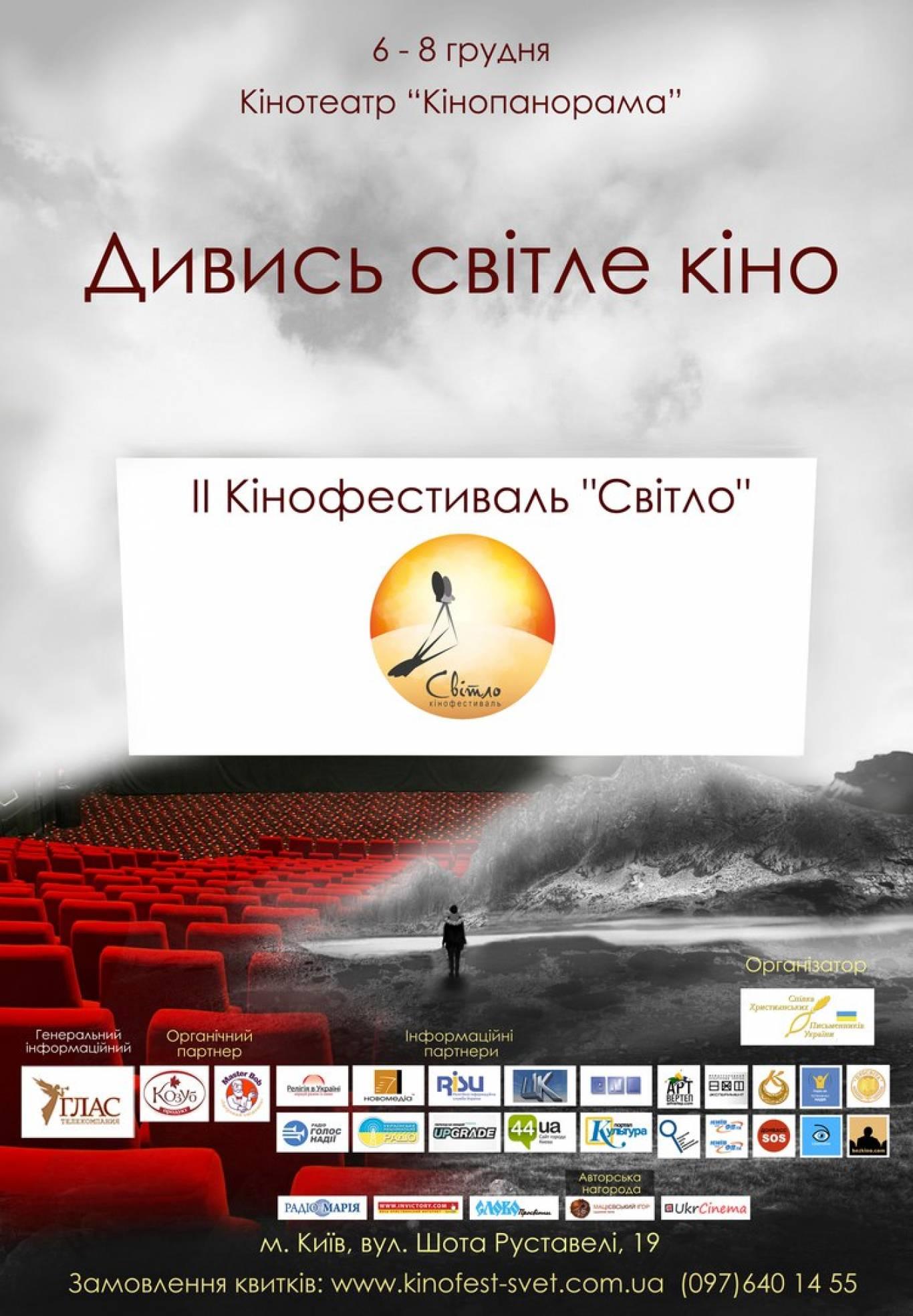"""2-й Міжнародний кінофестиваль «Світло» в кінотеатрі """"Кінопанорама"""""""