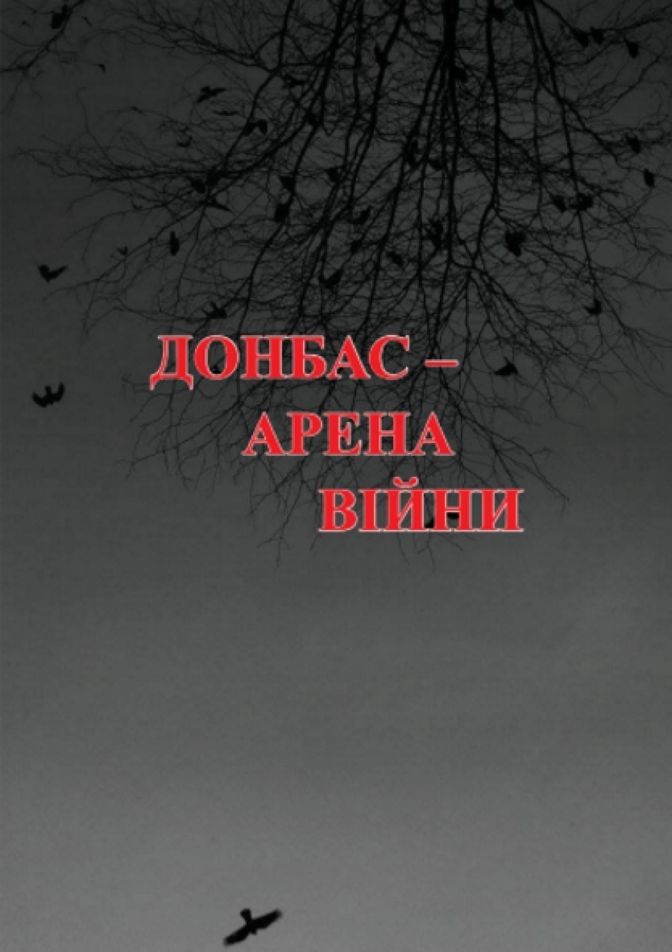 Презентація книги «Донбас – арена війни»