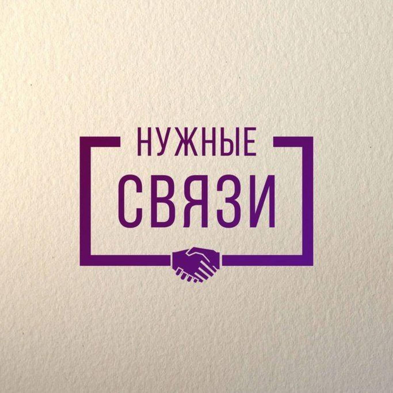 "Зустріч клубу ""Нужные связи"""