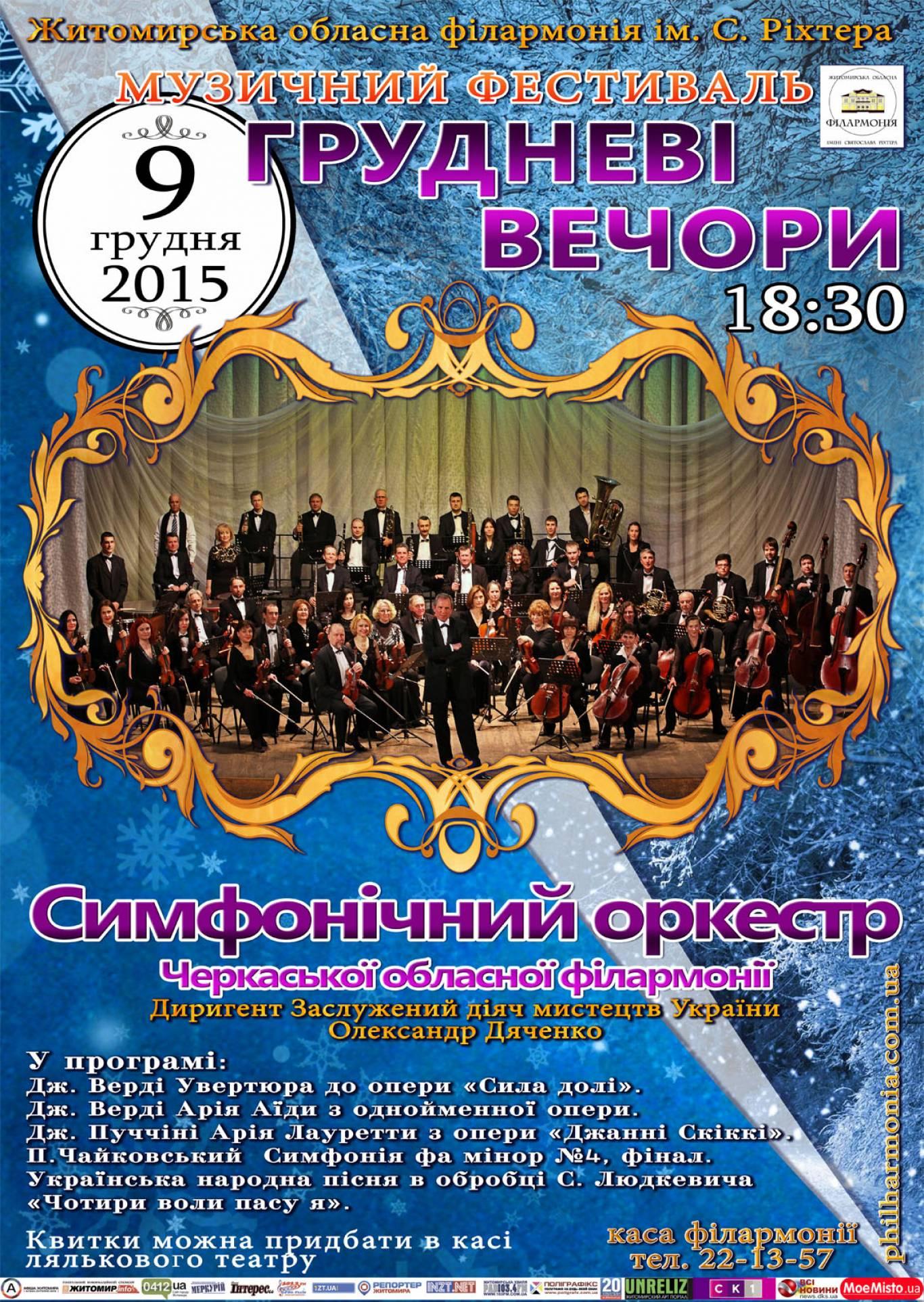 Музичний фестиваль «Грудневі вечори»